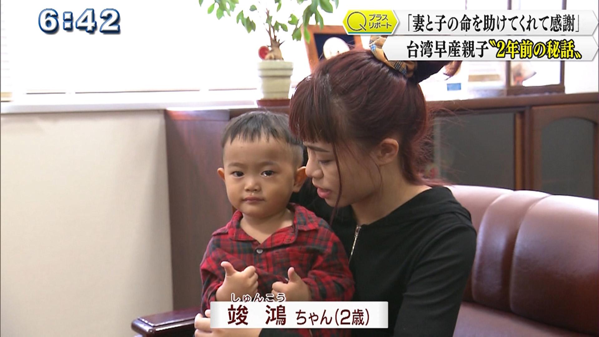 Qプラスリポート 多くの人の支援に感謝 台湾早産親子「2年前の秘話」