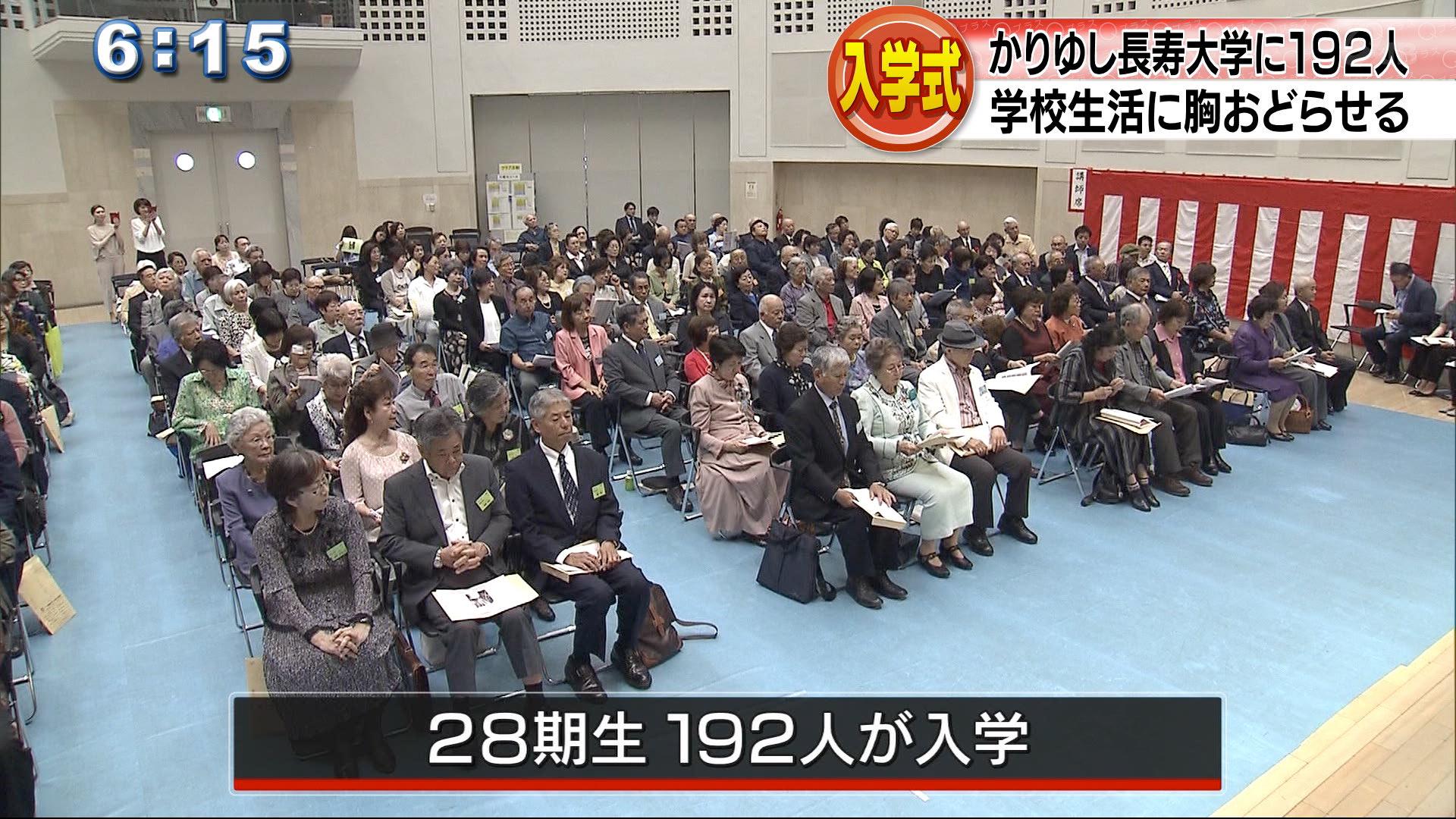 かりゆし長寿大学入学式