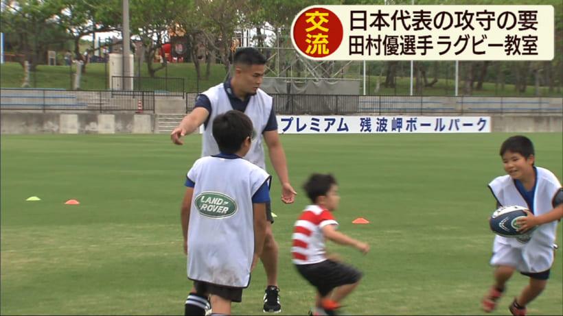 ラグビー日本代表 田村選手が子どもたちと交流