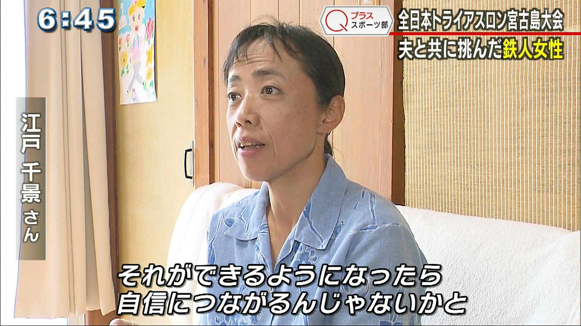Qプラススポーツ部 第35回全日本トライアスロン宮古島大会
