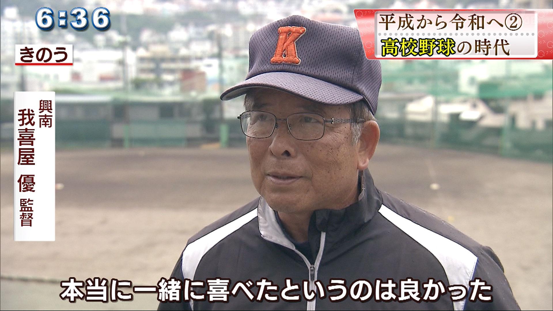 平成から令和へ(2) 高校野球の時代