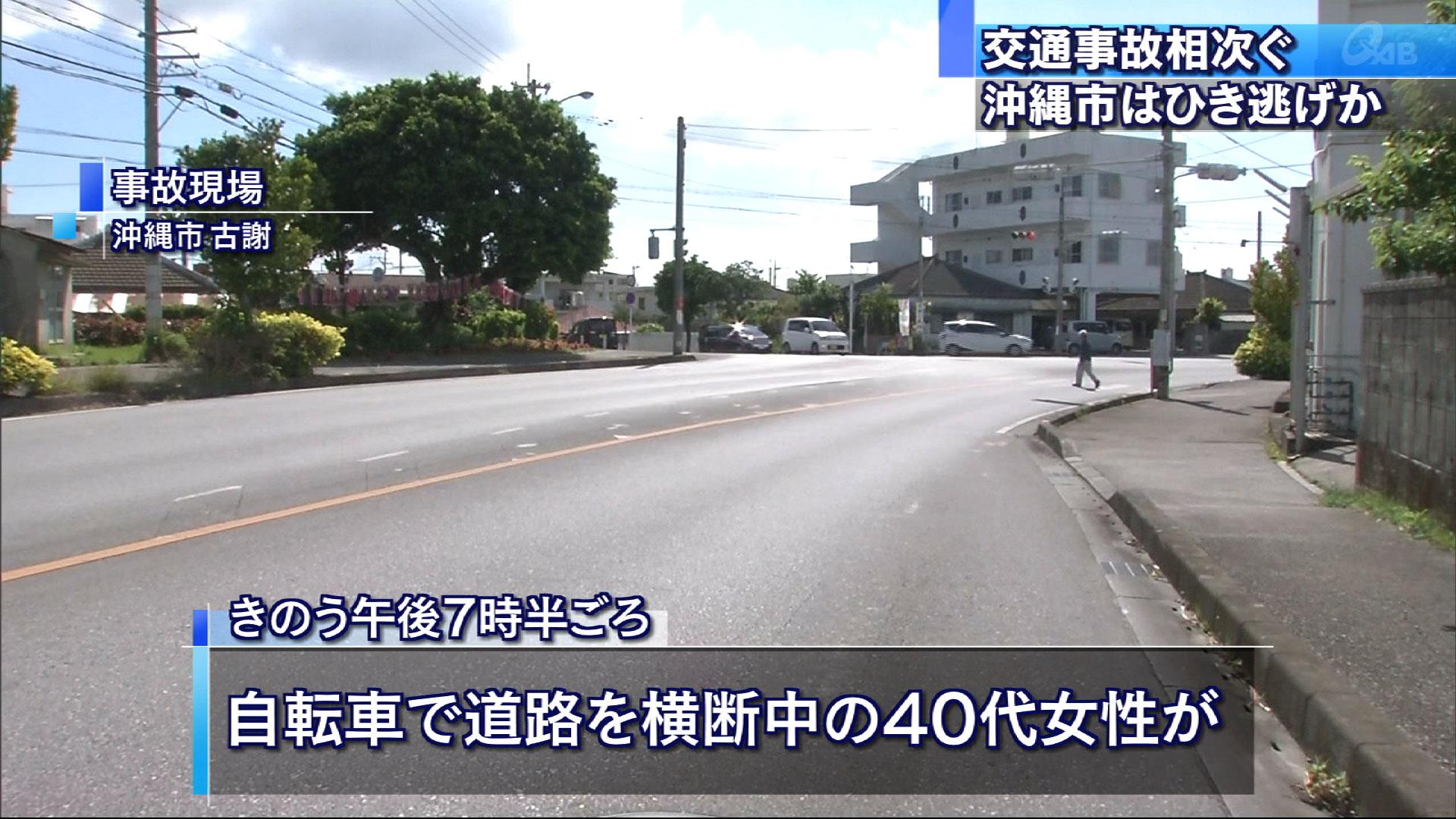 交通事故相次ぐ 沖縄市ではひき逃げ