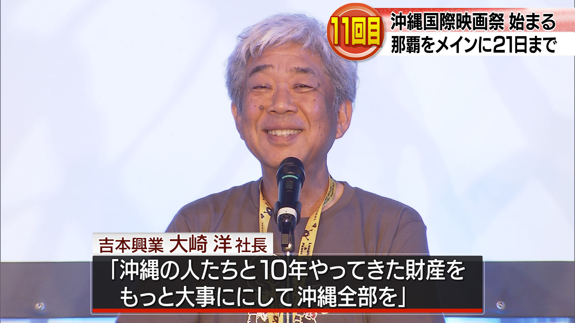 沖縄国際映画祭始まる