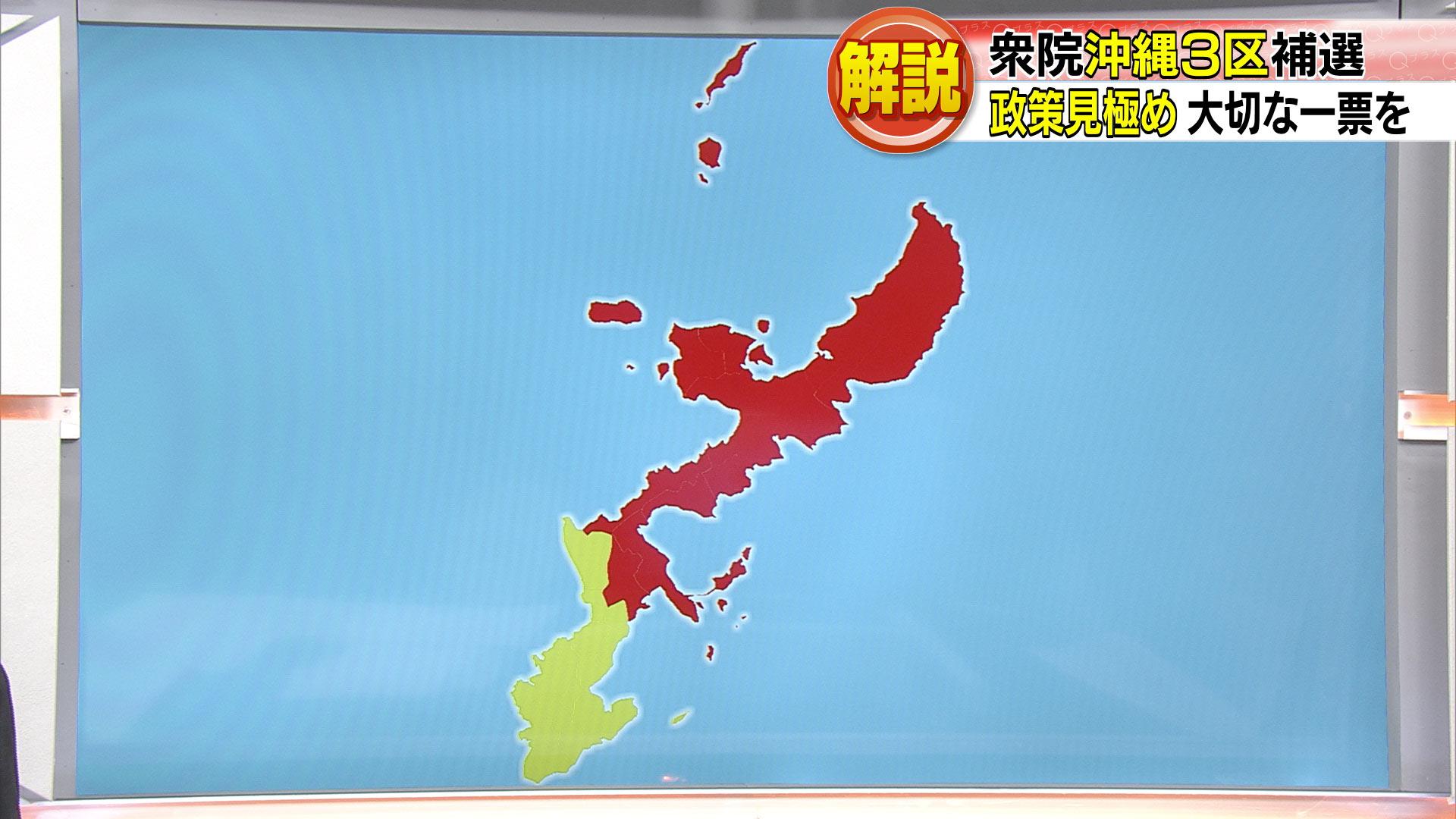 衆議院沖縄3区の選挙区