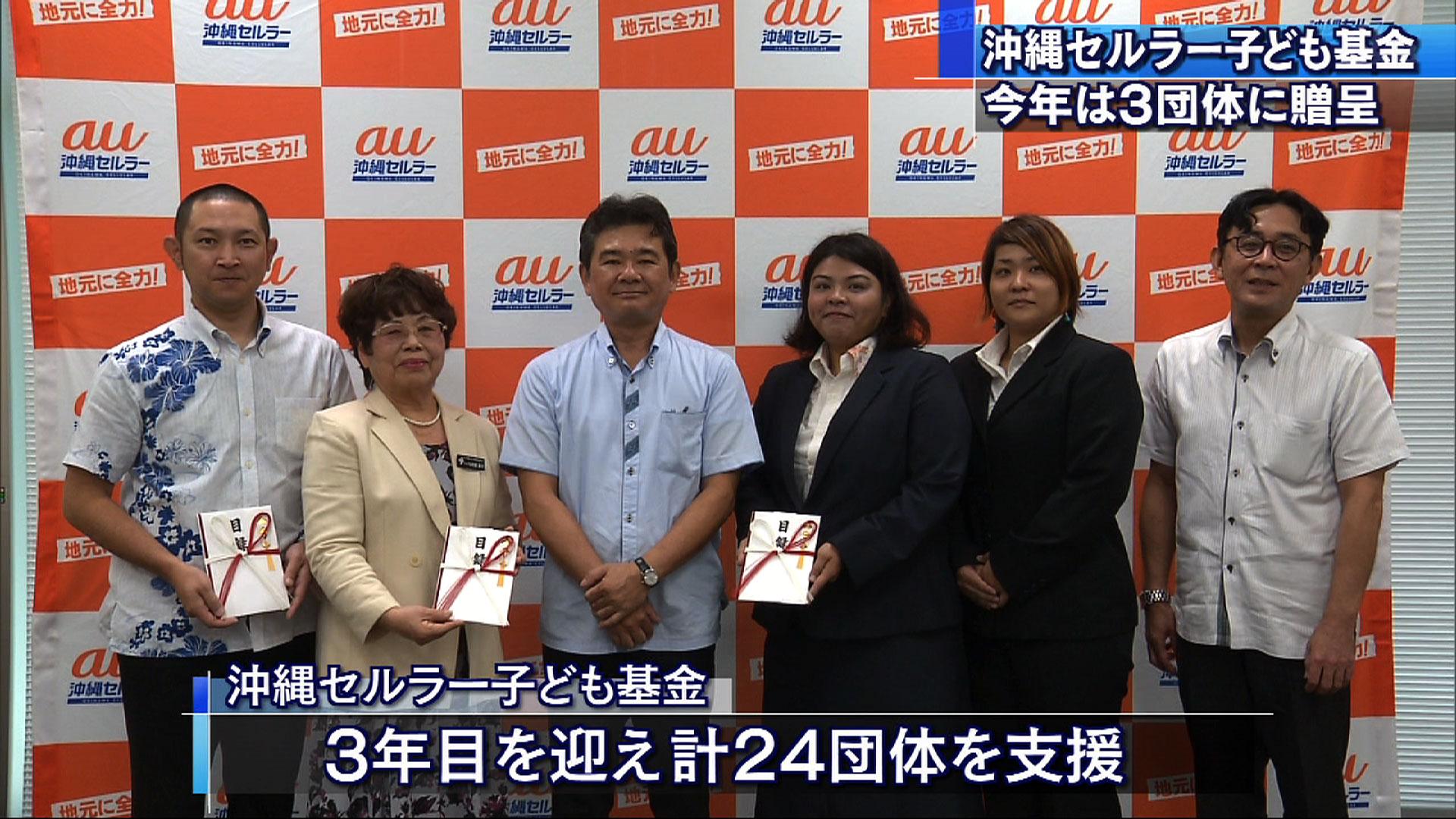 沖縄セルラー子ども基金 3団体に贈呈