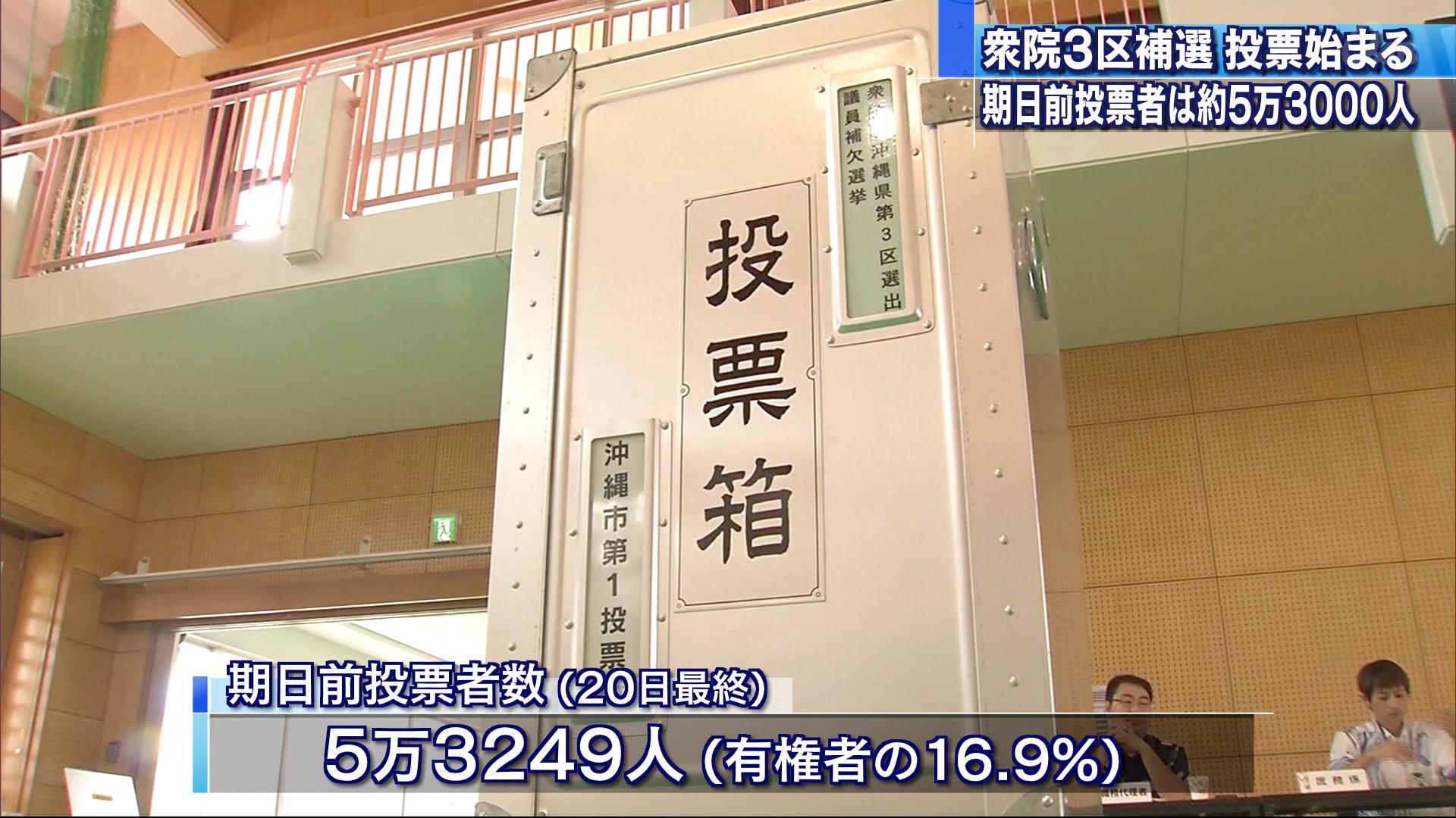 衆院沖縄3区補選 投票はじまる