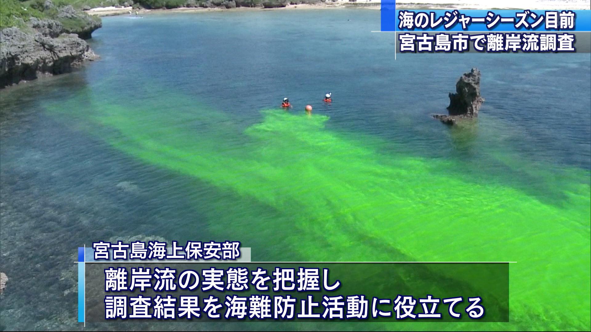 宮古島市で離岸流を調査