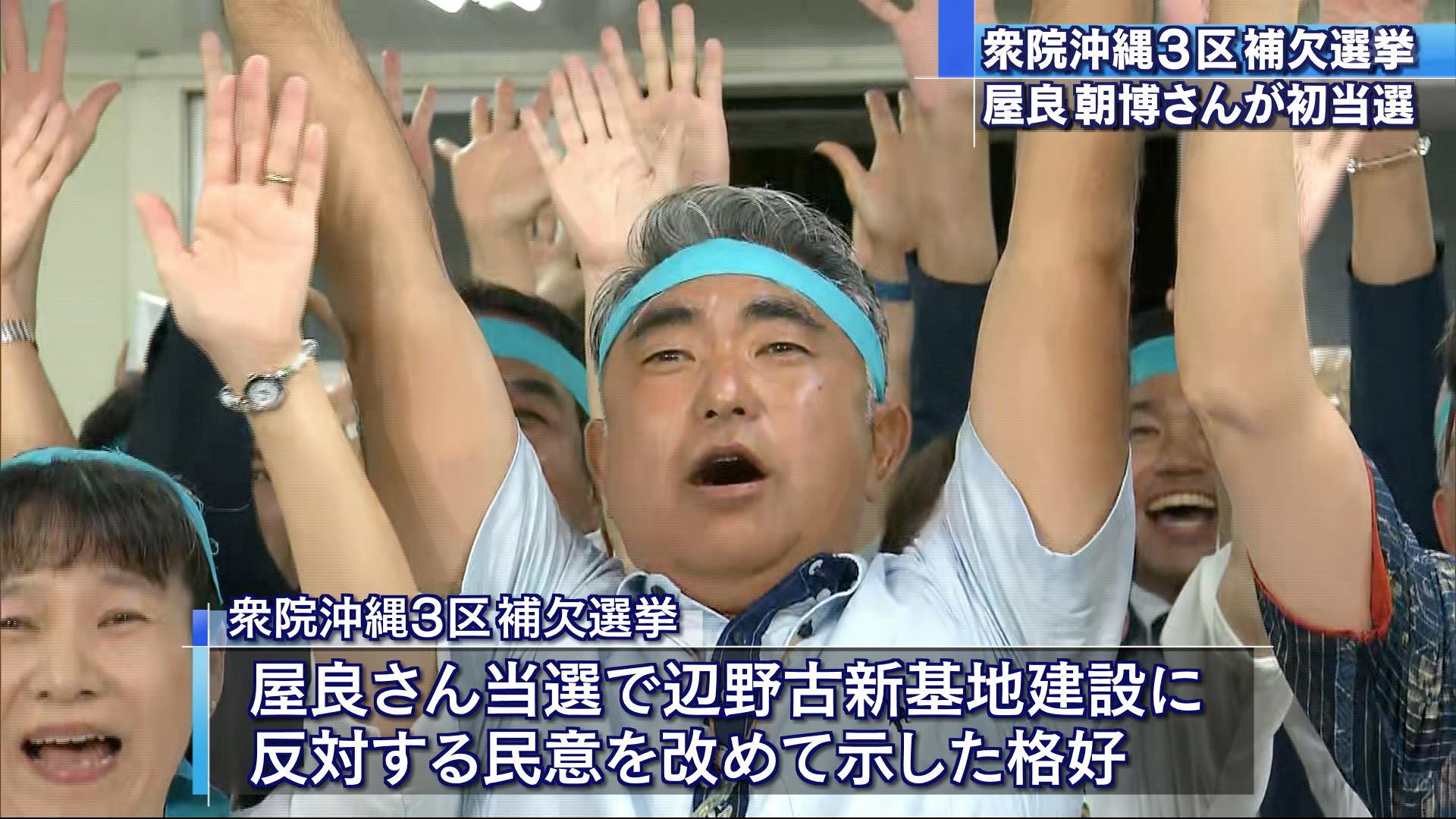 衆院3区補選 屋良朝博さんが初当選