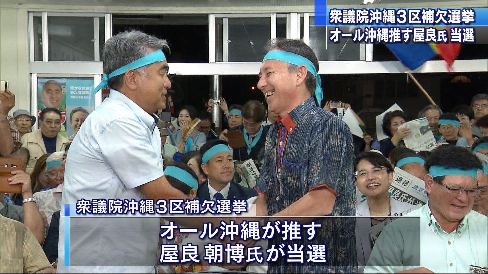 3区補選は屋良朝博さんが初当選