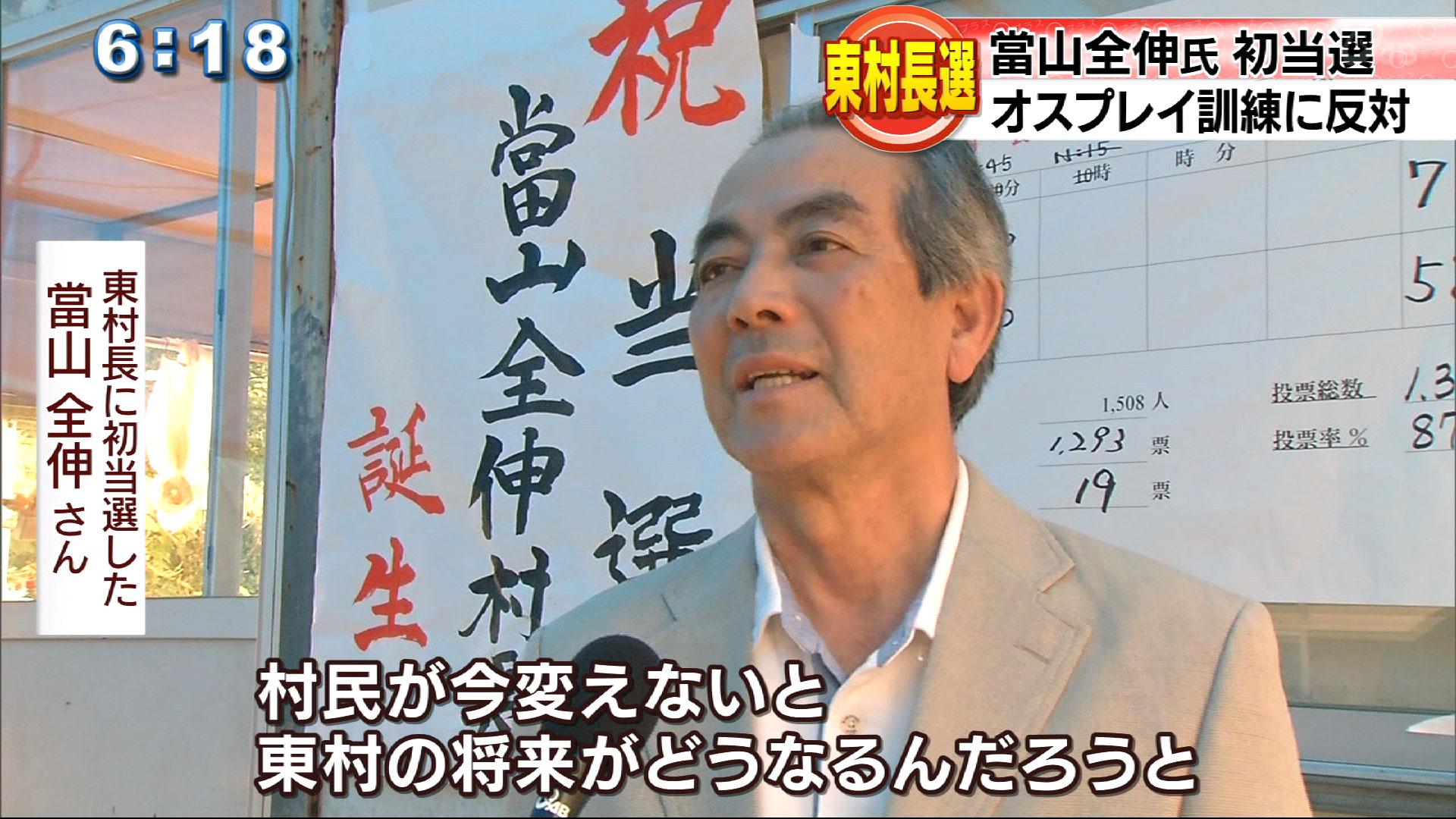 東村長に當山氏初当選
