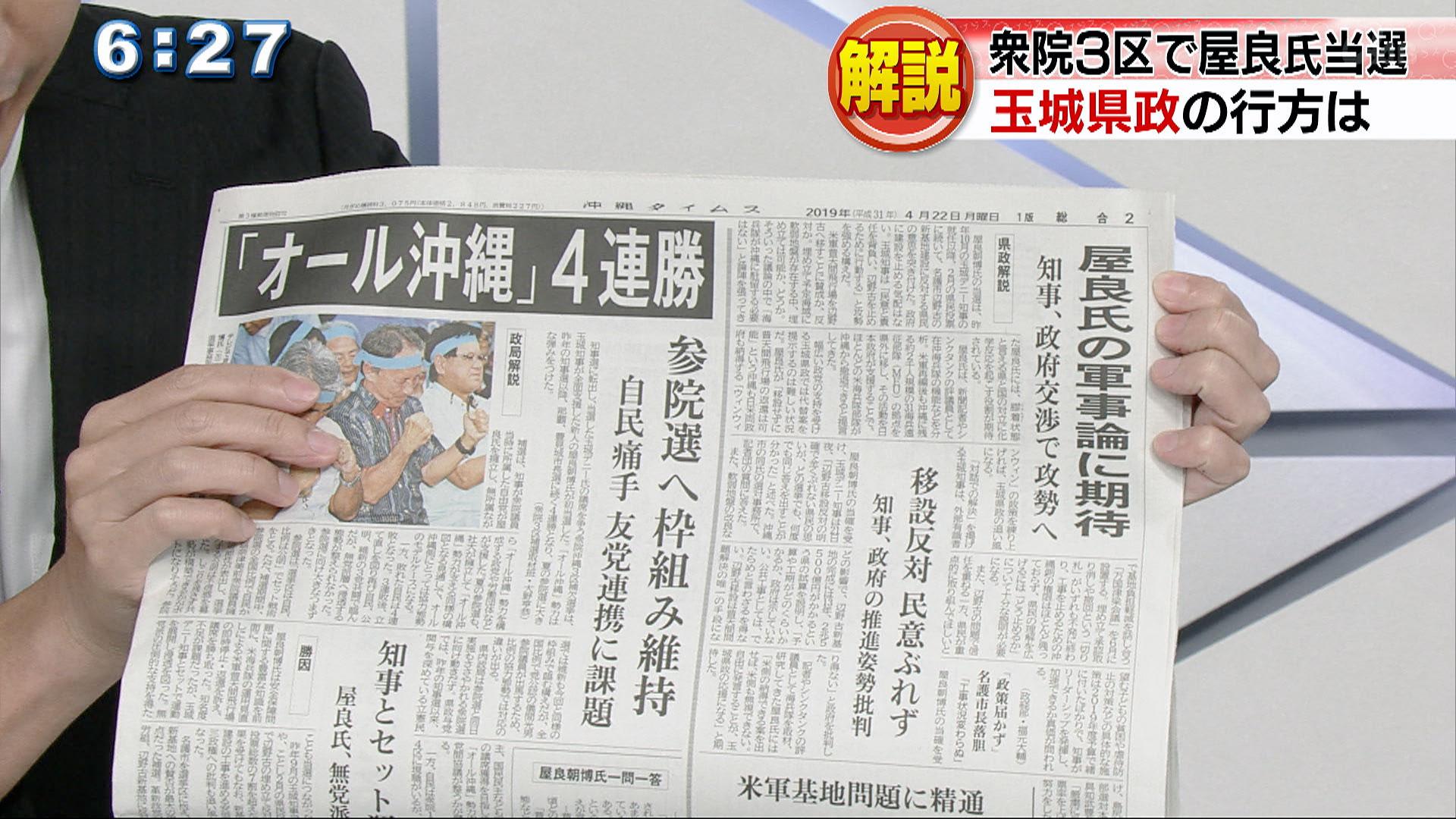 沖縄タイムス福元県政キャップに聞く