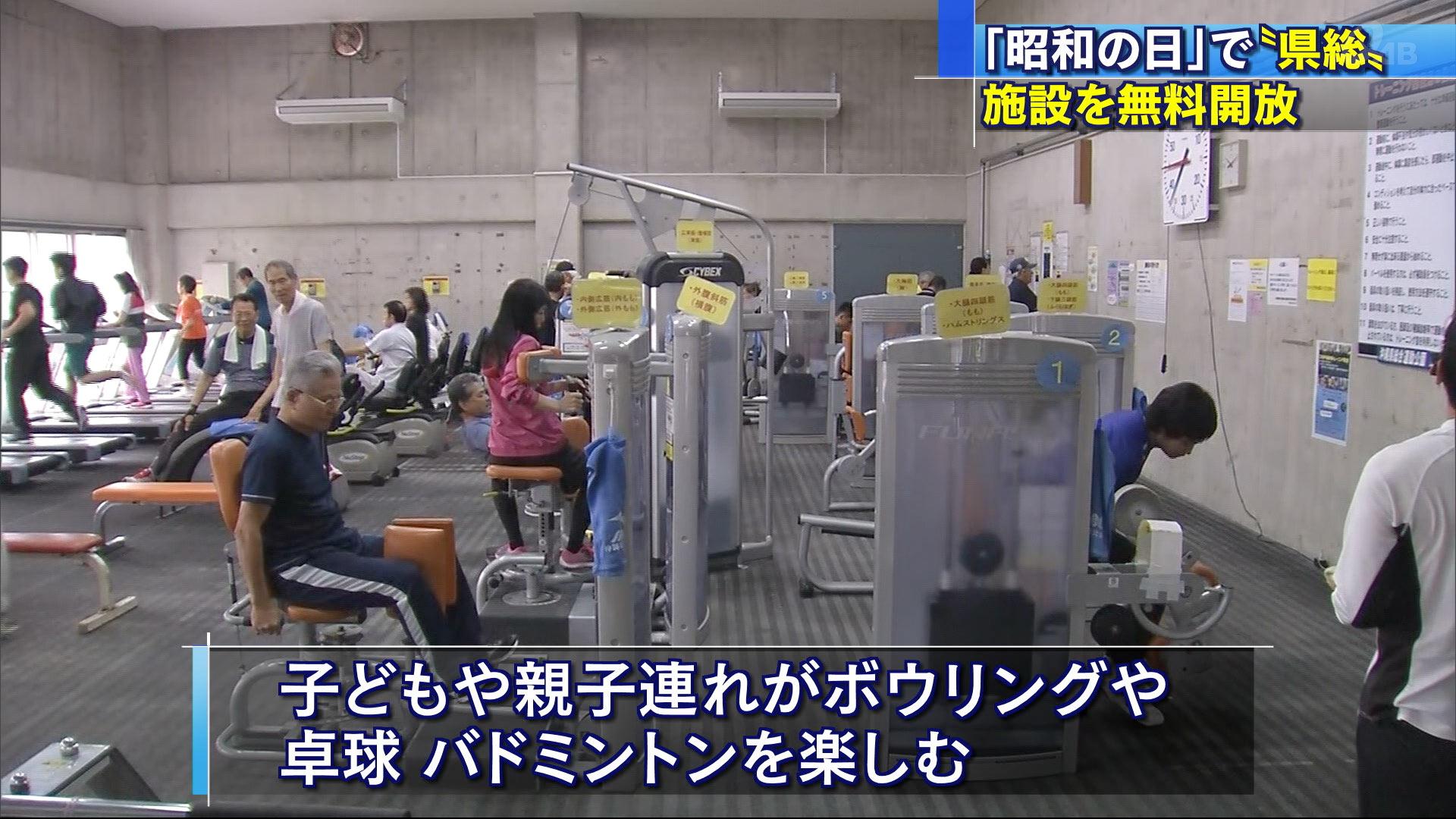昭和の日で施設を無料開放