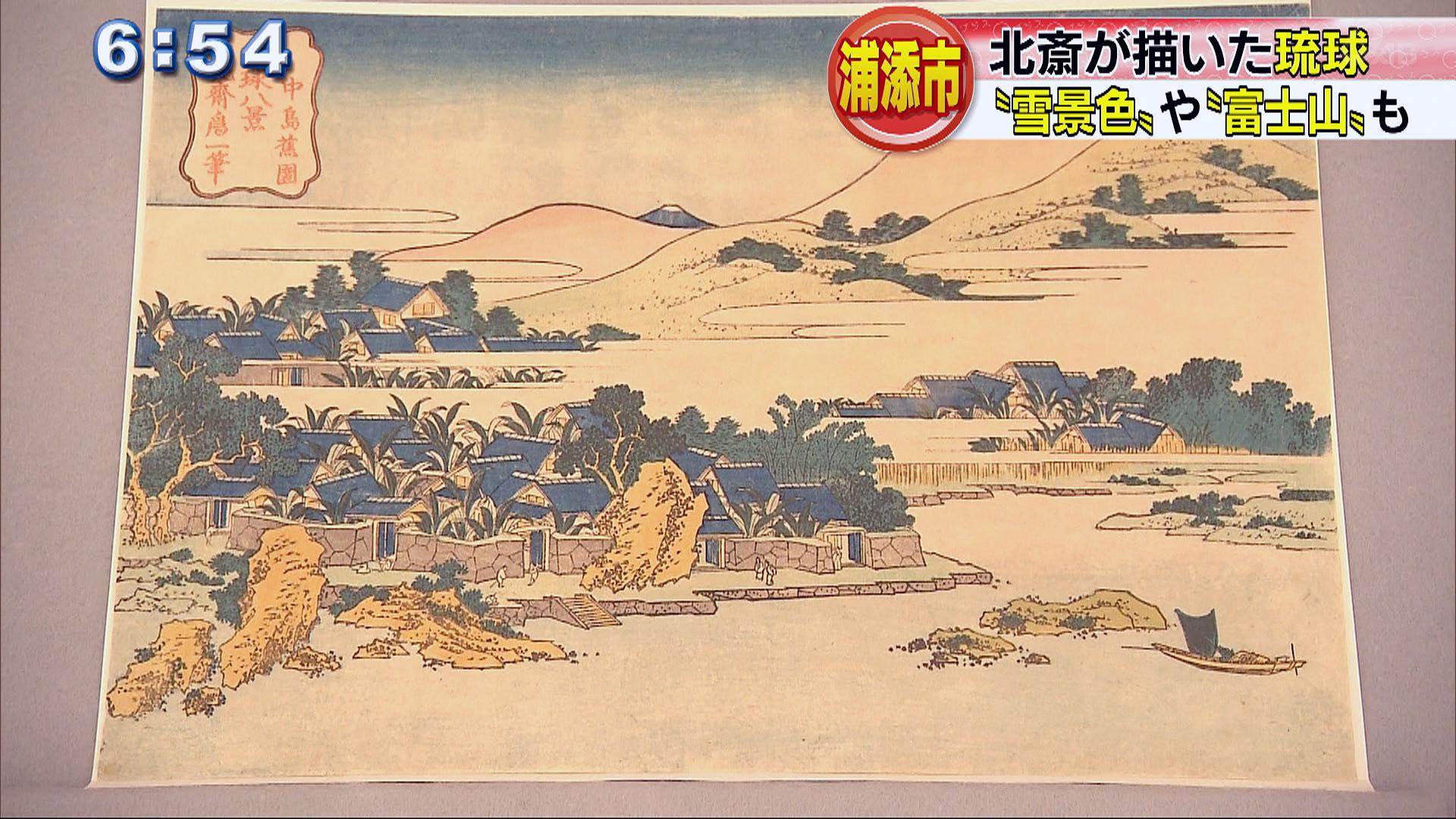 北斎が描いた琉球八景展