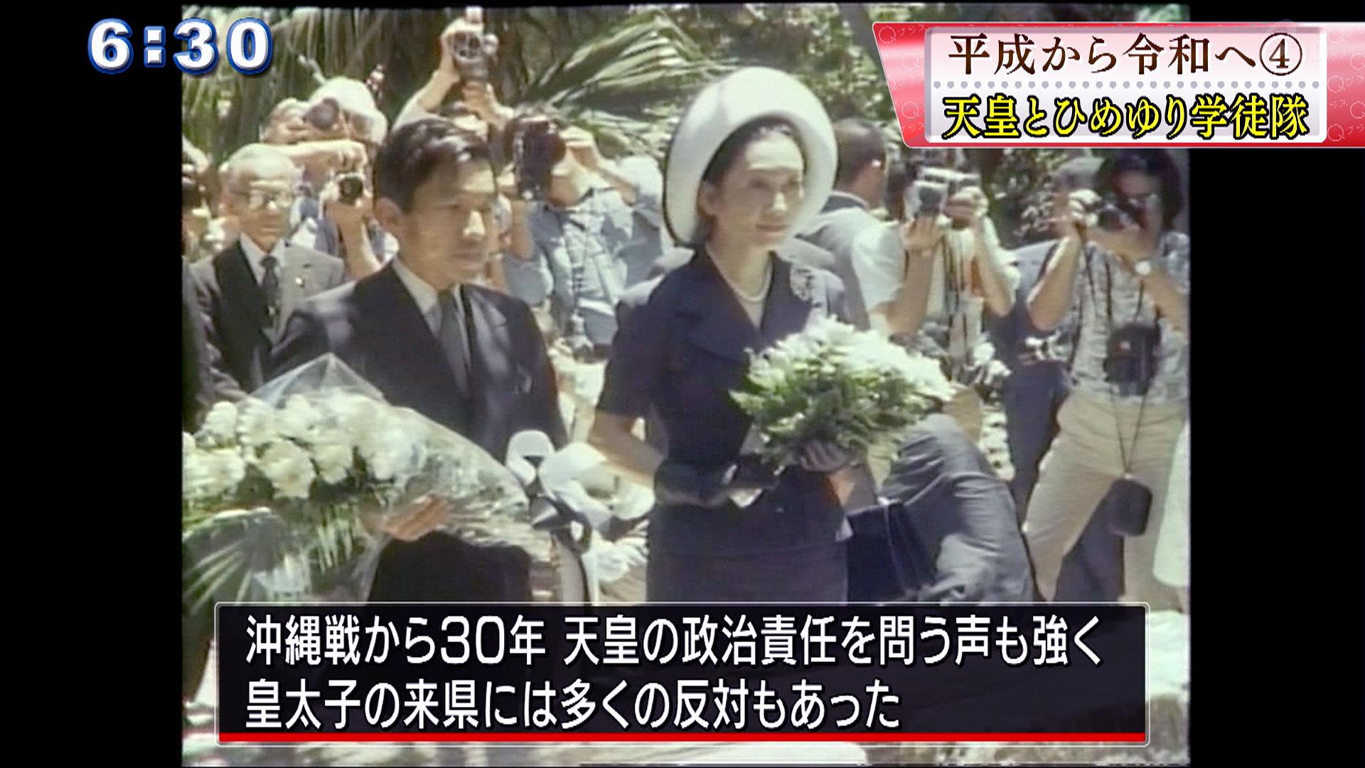 平成から令和へ(4) 天皇と沖縄戦とひめゆり学徒