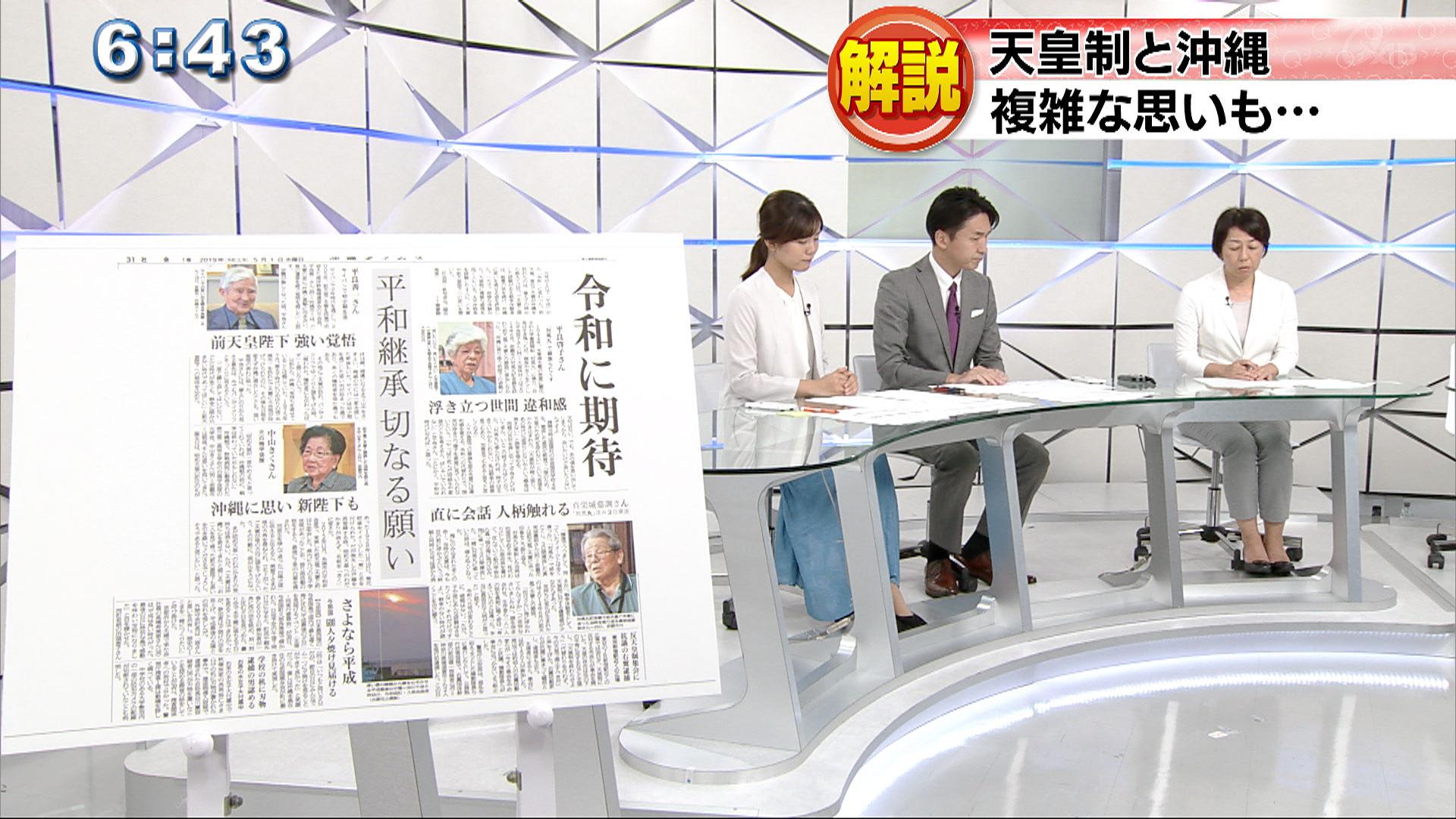 沖縄タイムス論説委員 黒島さん解説 天皇制と沖縄