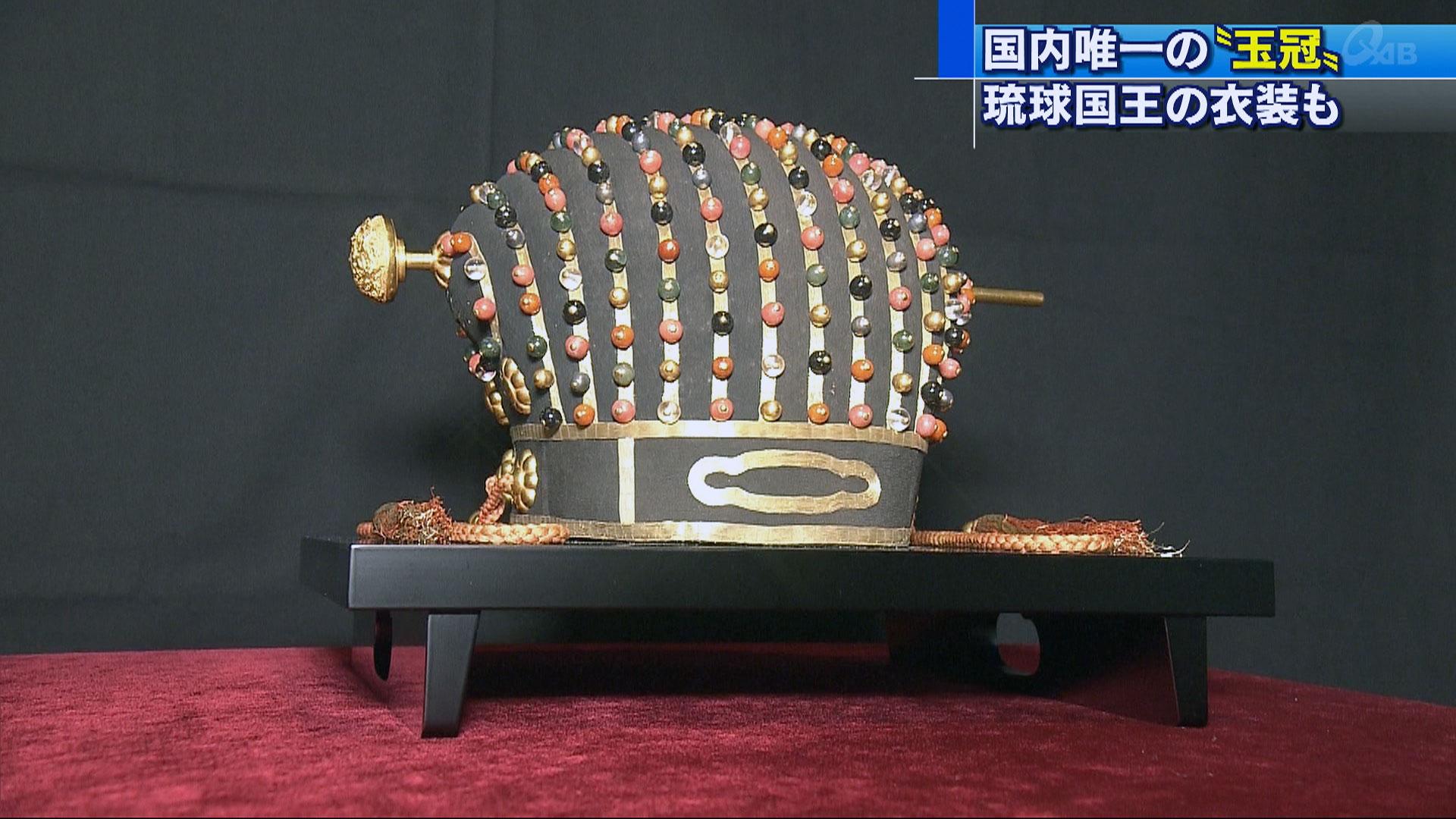 世界で唯一の琉球国王冠公開