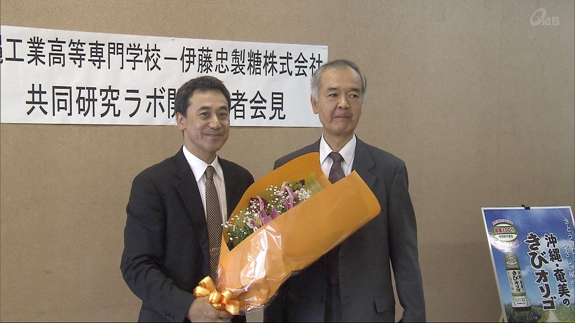 沖縄高専と伊藤忠製糖が共同ラボ開設