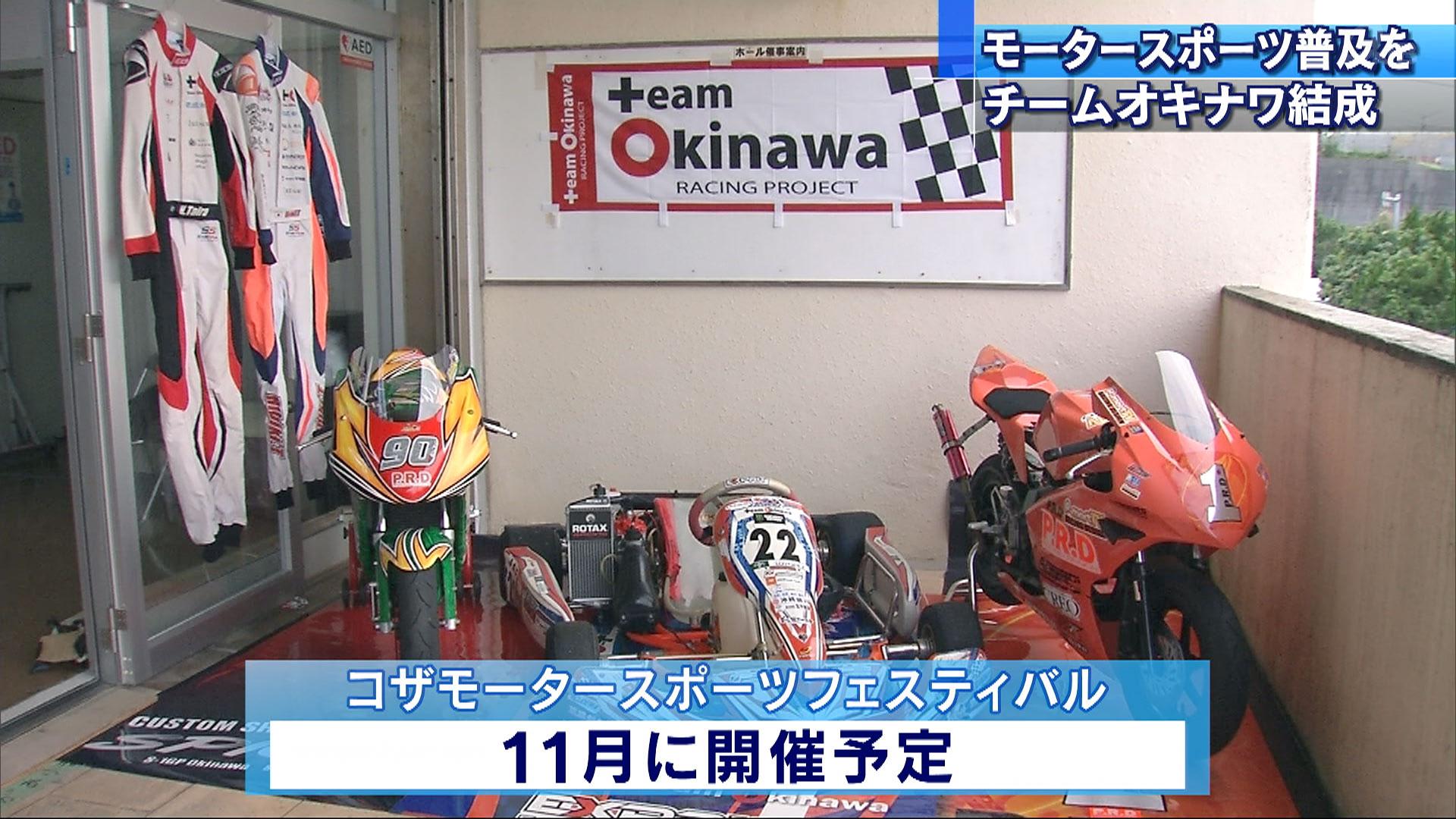モータースポーツ普及を チームオキナワ結成