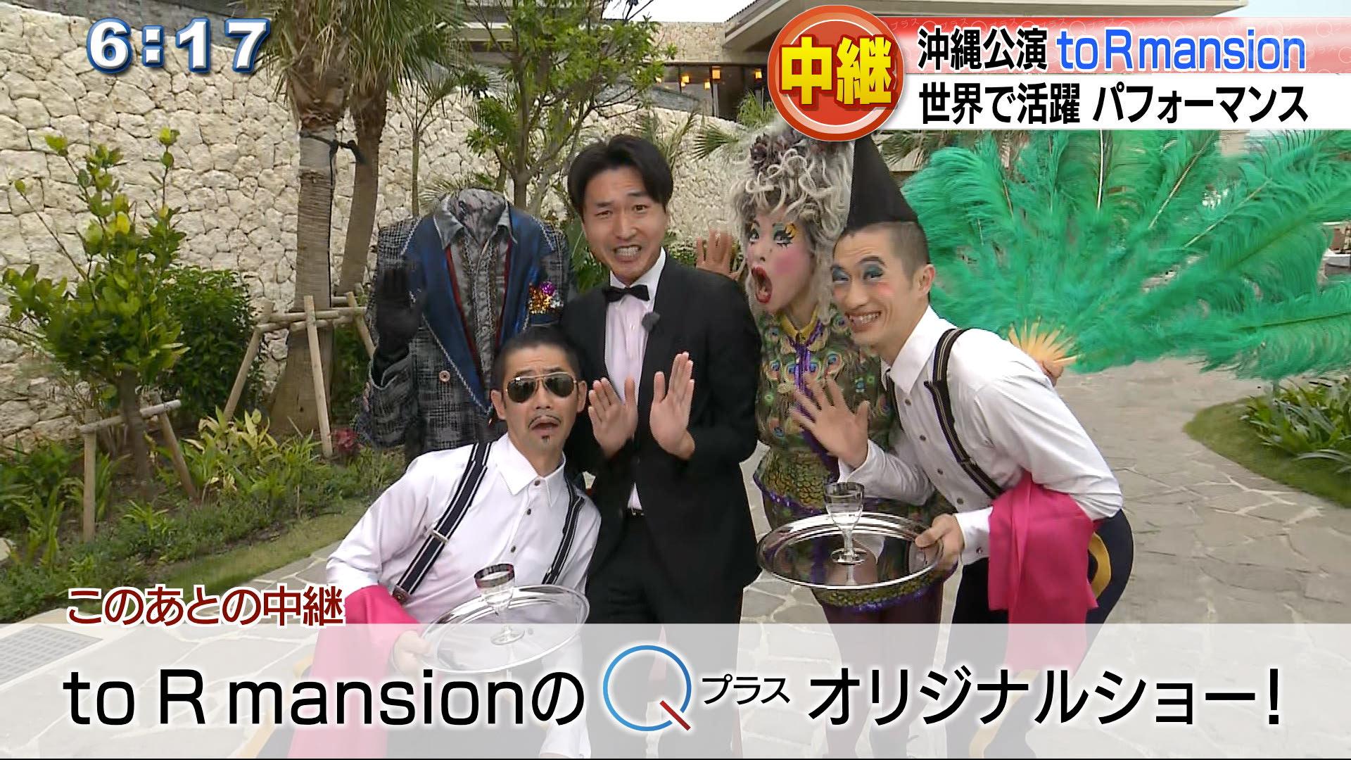 中継 世界で活躍 パフォーマー to R mansion