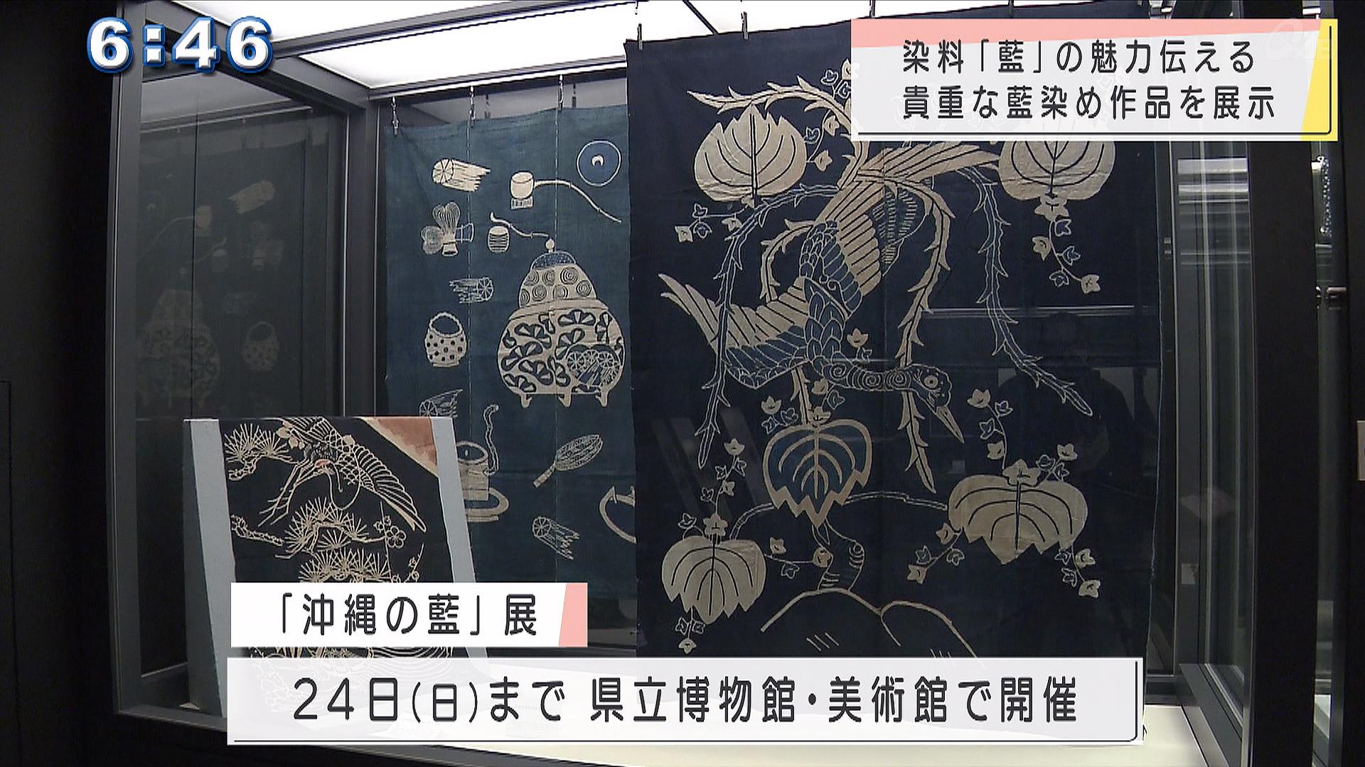「沖縄の藍」企画展