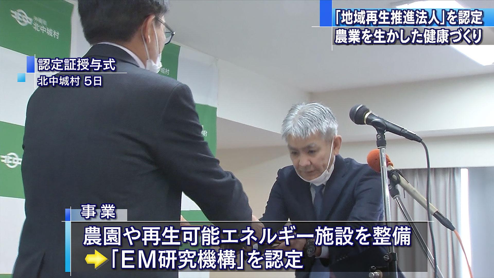 北中城村が地域再生推進法人を認定