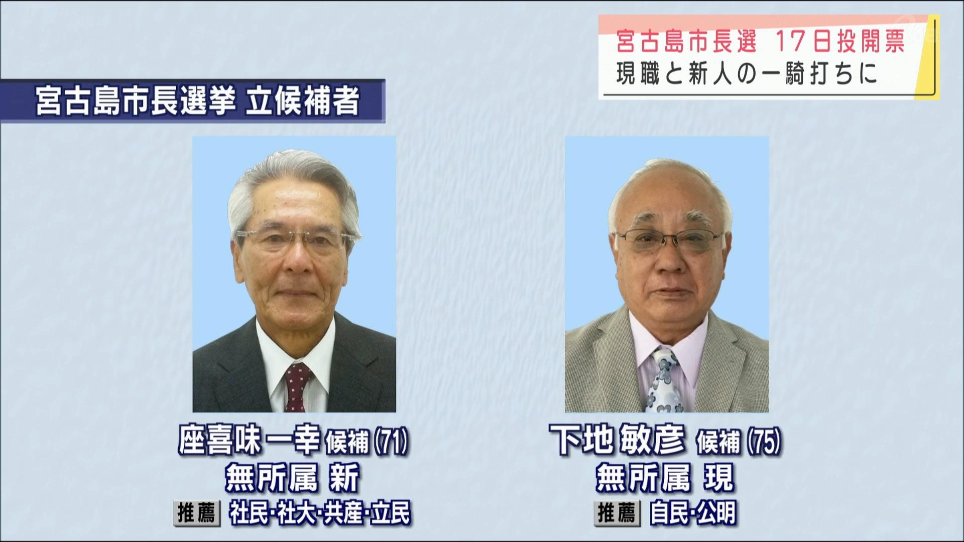 宮古島市長選挙告示 現職と新人一騎打ち