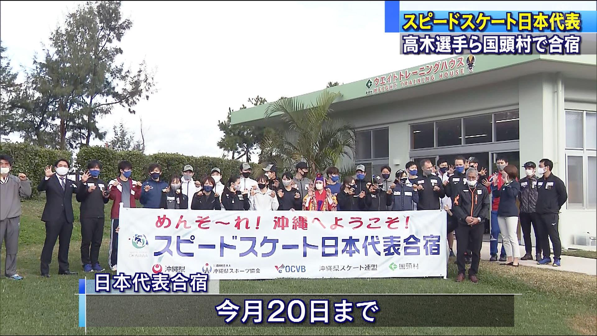スピードスケート日本代表が国頭村で合宿入り