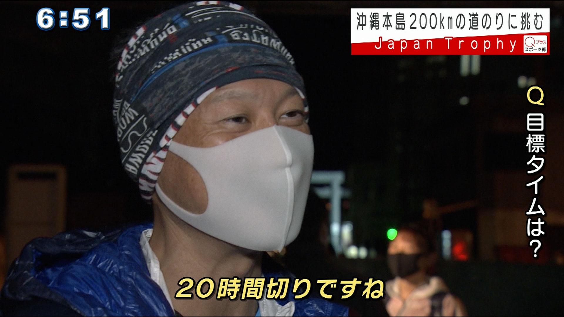 沖縄初開催! JAPAN TROPHY 200