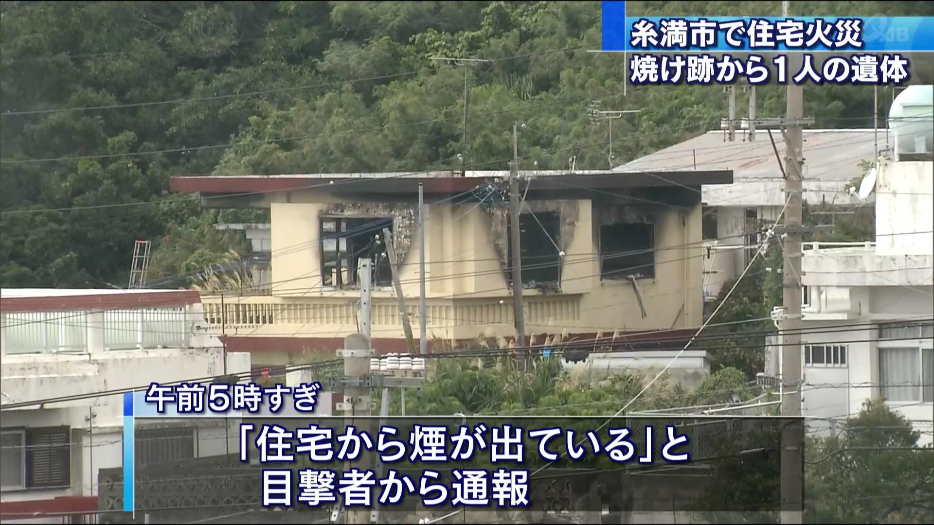 糸満市で住宅火災 焼け跡から遺体が見つかる