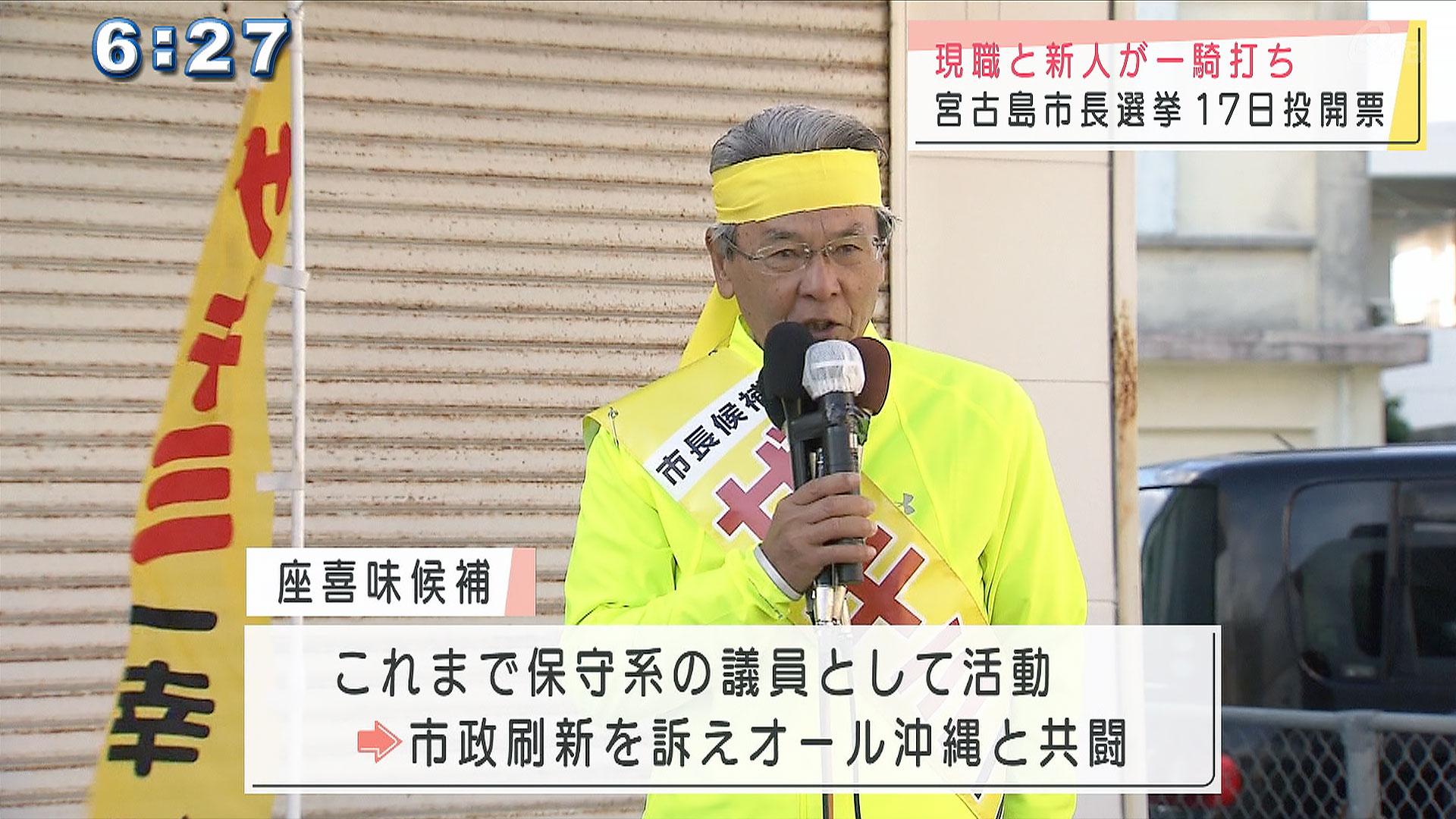 現・新 一騎打ち 宮古島市長選挙