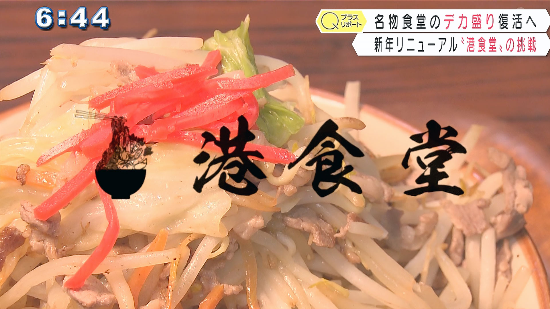 """""""デカ盛り"""" 復活へ 新年リニューアル 「港食堂」の挑戦"""