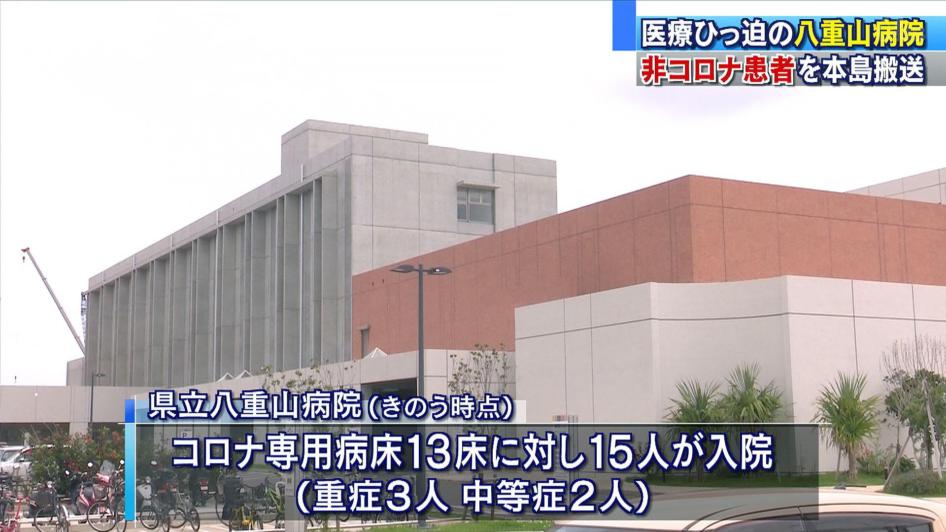 八重山病院コロナ以外の重症患者を本島搬送へ