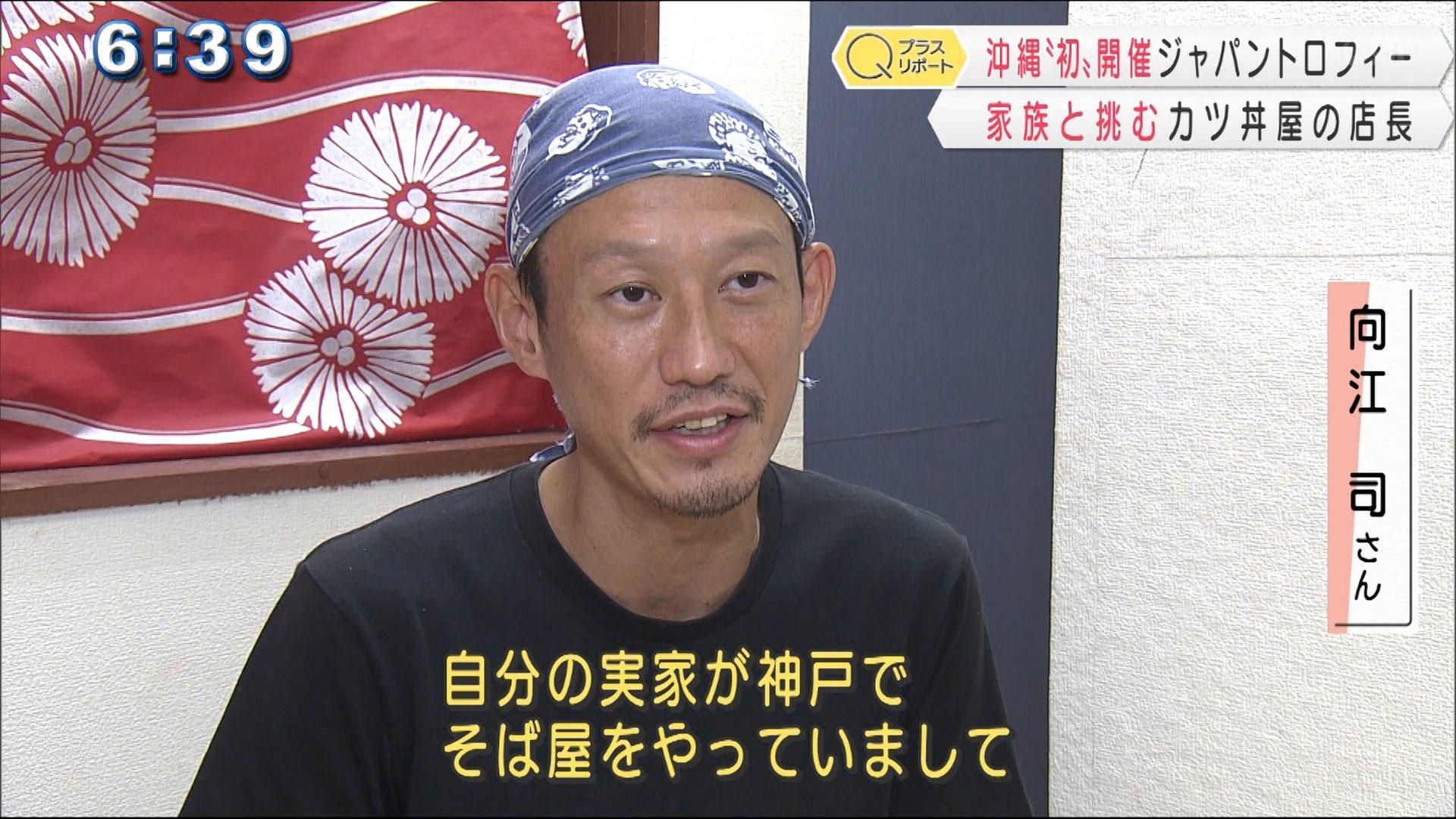 Japan Trophy 200 カツ丼屋店長の200キロ