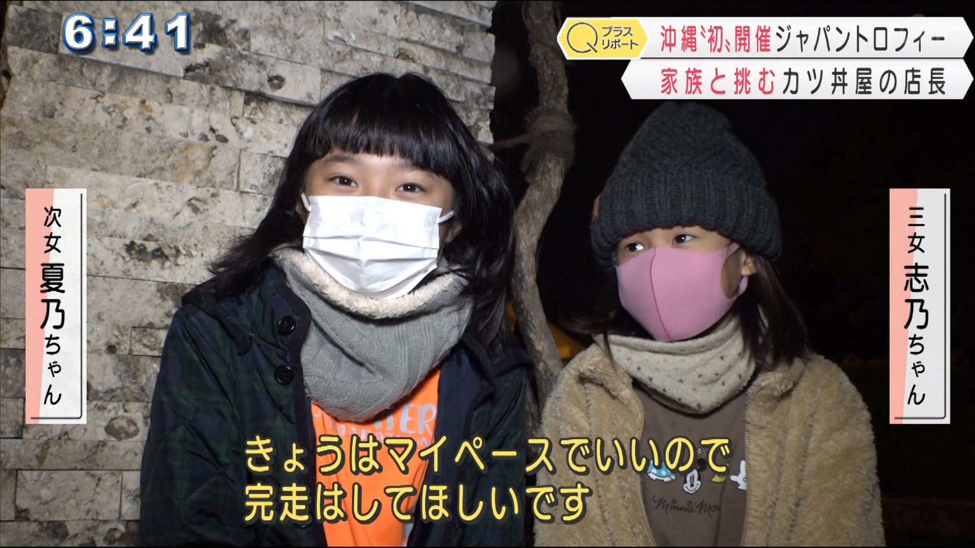 JapanTrophy200 カツ丼屋店長の200キロ