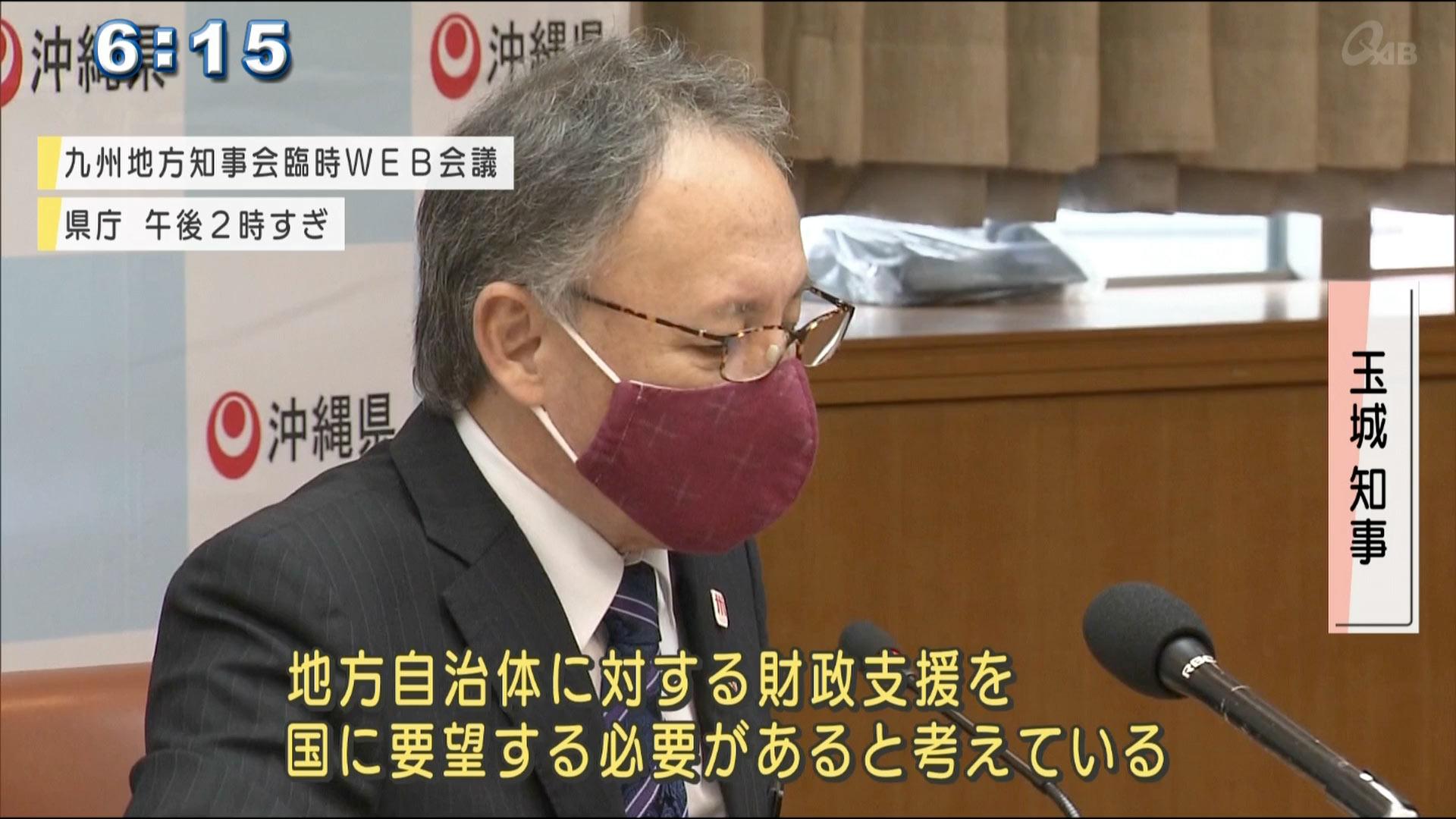 九州地方知事会臨時WEB会議