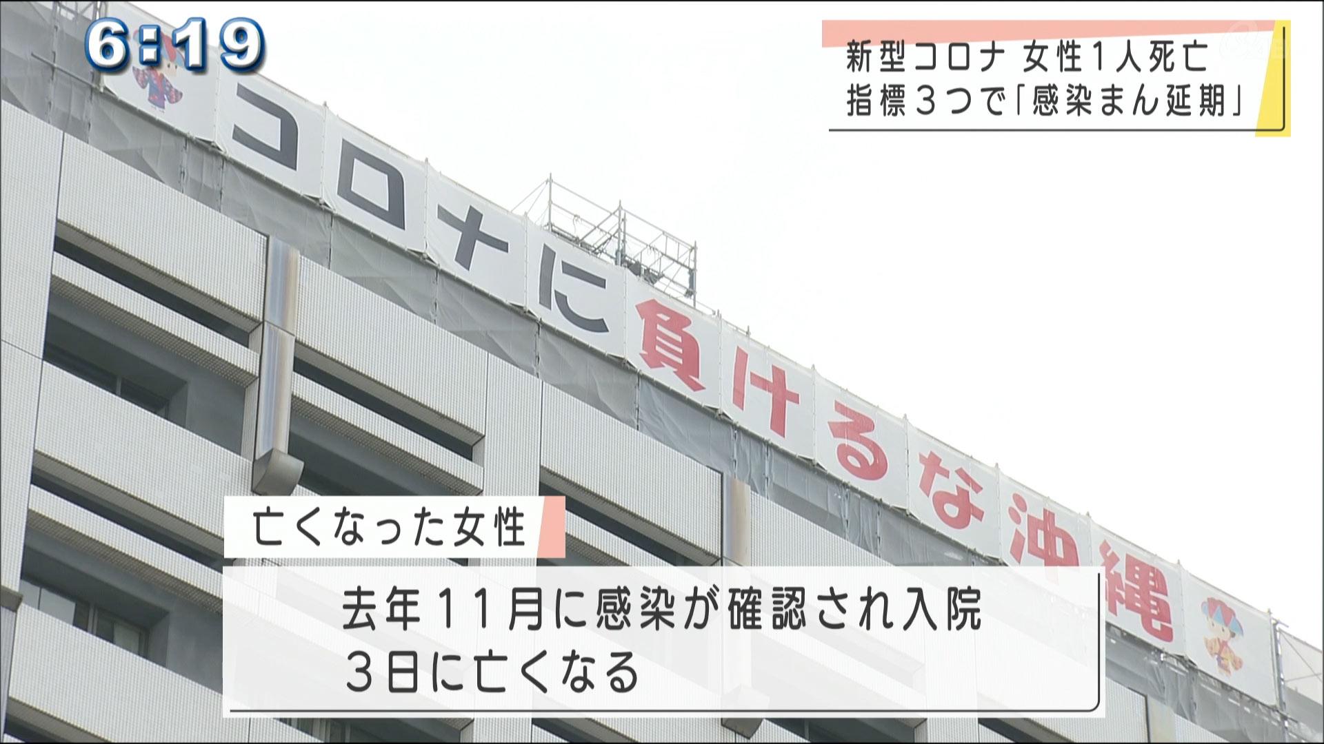 沖縄・新型コロナで今日も1人死亡を確認