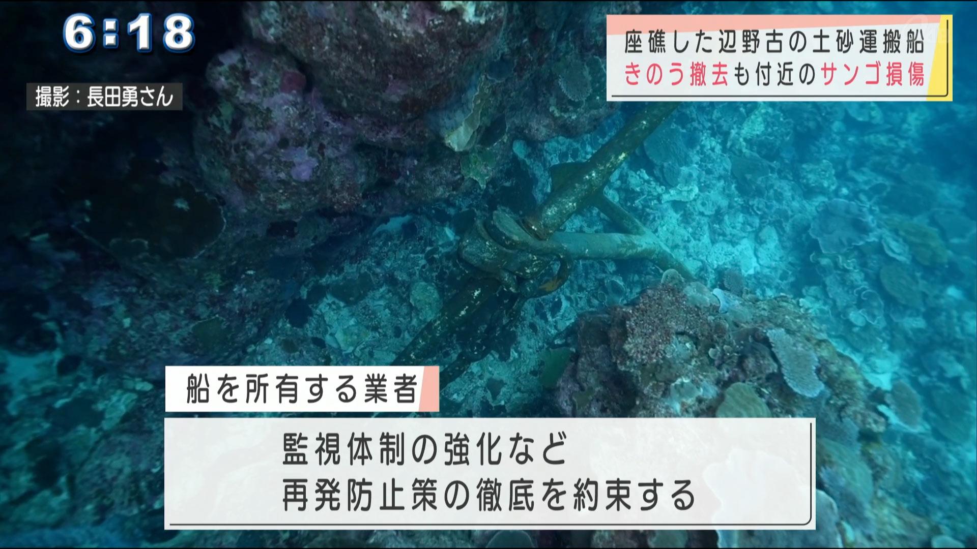 辺野古新基地の作業船を撤去