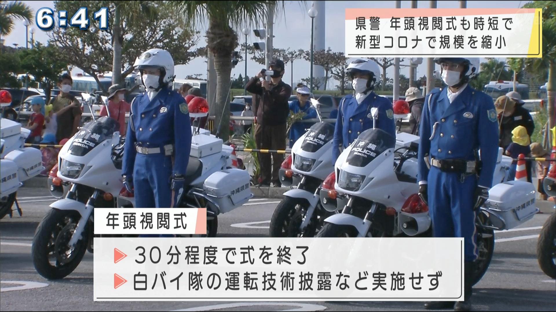 新型コロナで規模を縮小 沖縄県警年頭視閲式