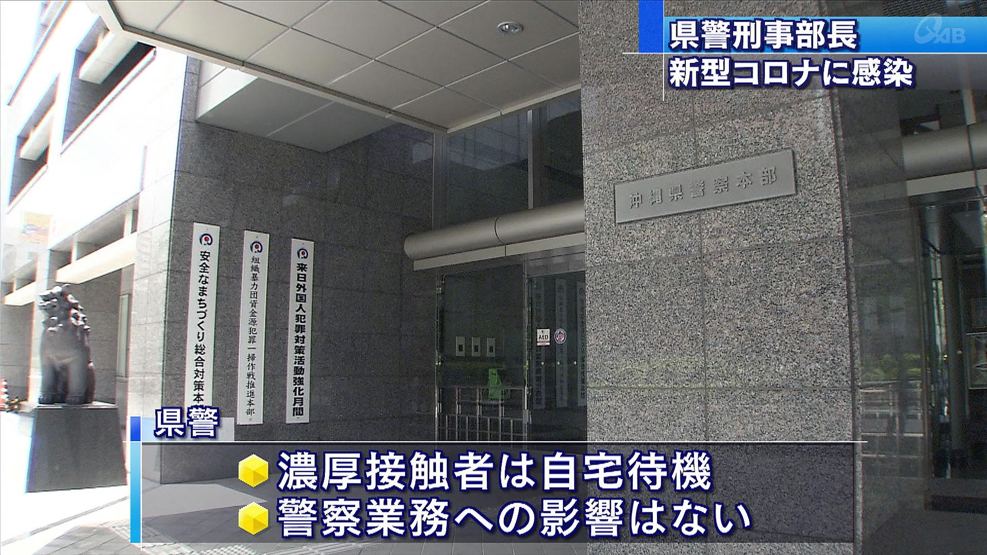 県警の刑事部長が新型コロナ陽性