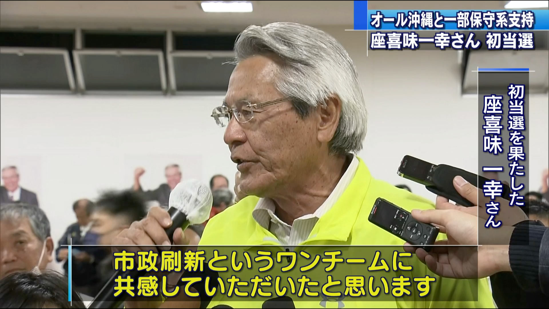 宮古島市長選挙 新人の座喜味一幸さんが初当選