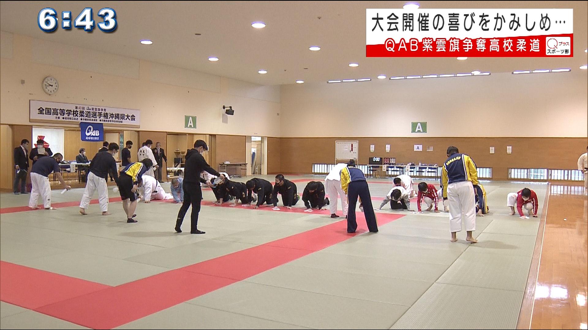 QAB紫雲旗争奪高校柔道大会 大会開催の喜びを感じて&沖尚の牙城を崩すのは