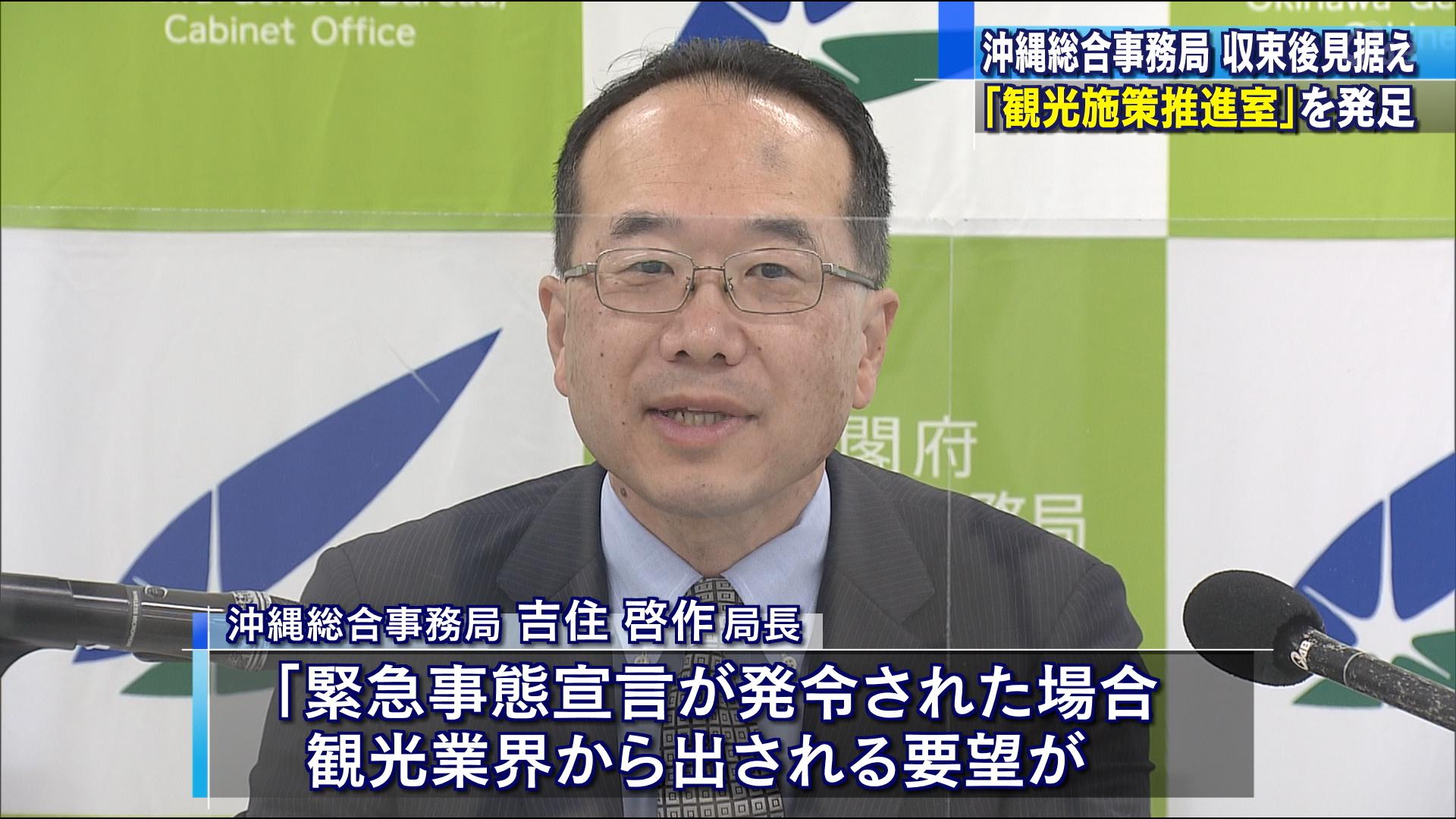 沖縄総合事務局に「観光施策推進室」発足
