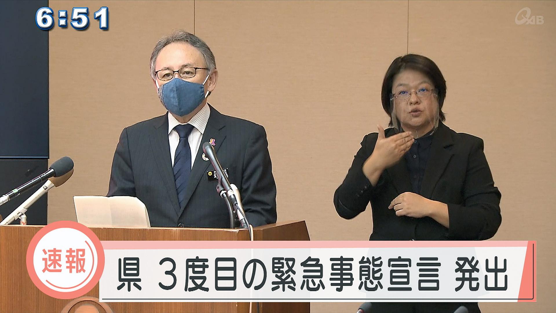 県独自の緊急事態宣言を発出