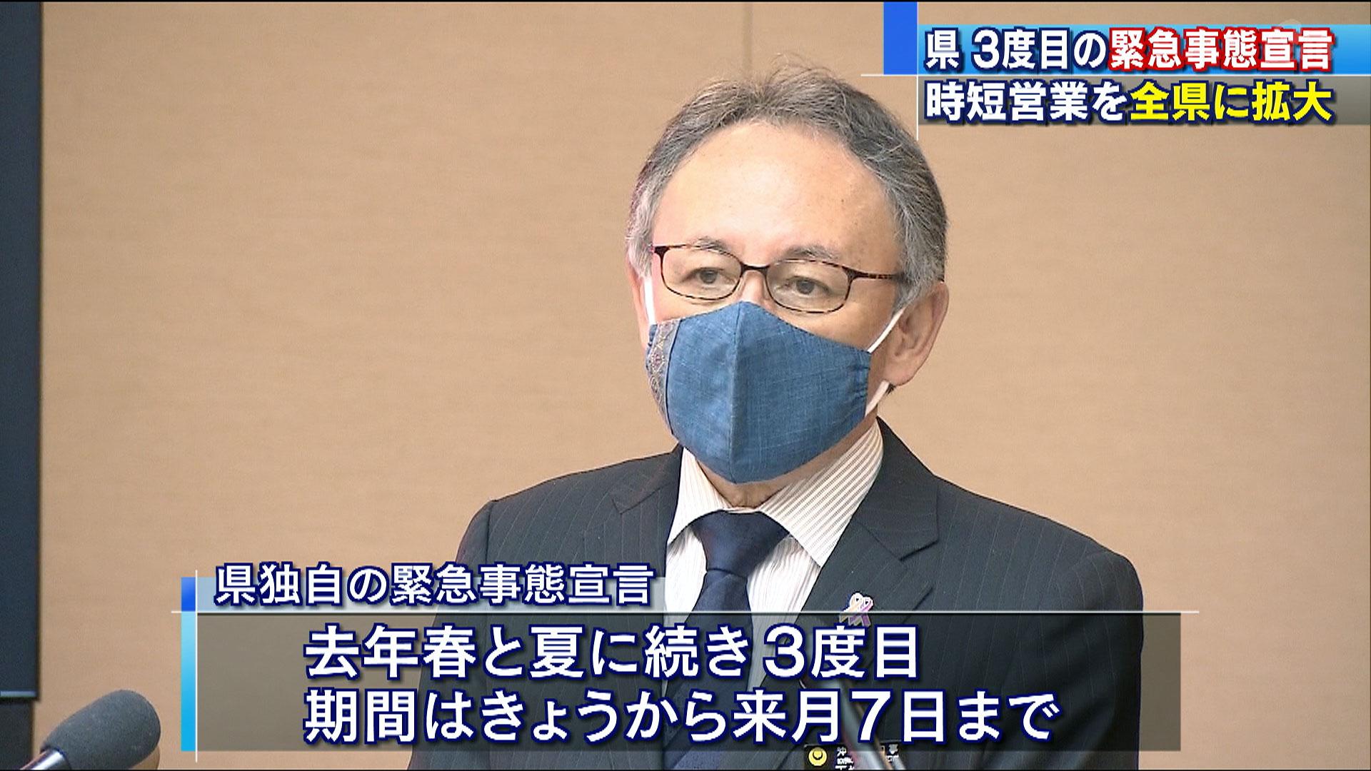 沖縄県 3度目の緊急事態宣言