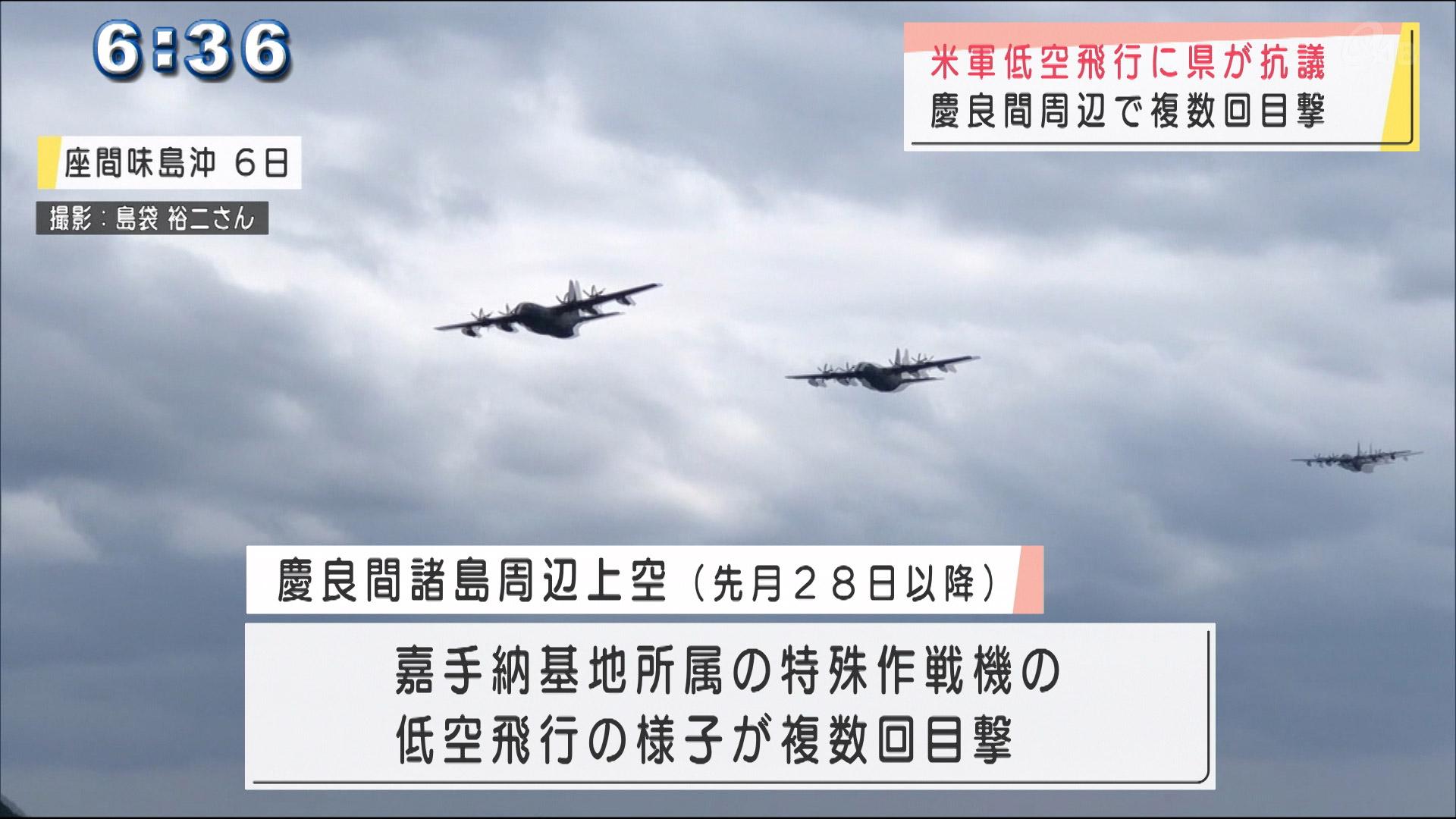 米軍低空飛行訓練に沖縄県が抗議
