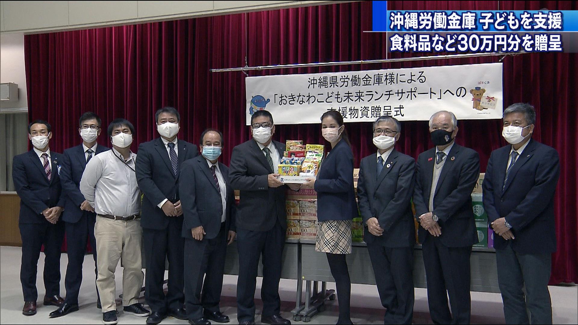 沖縄県労働金庫が食料品贈呈