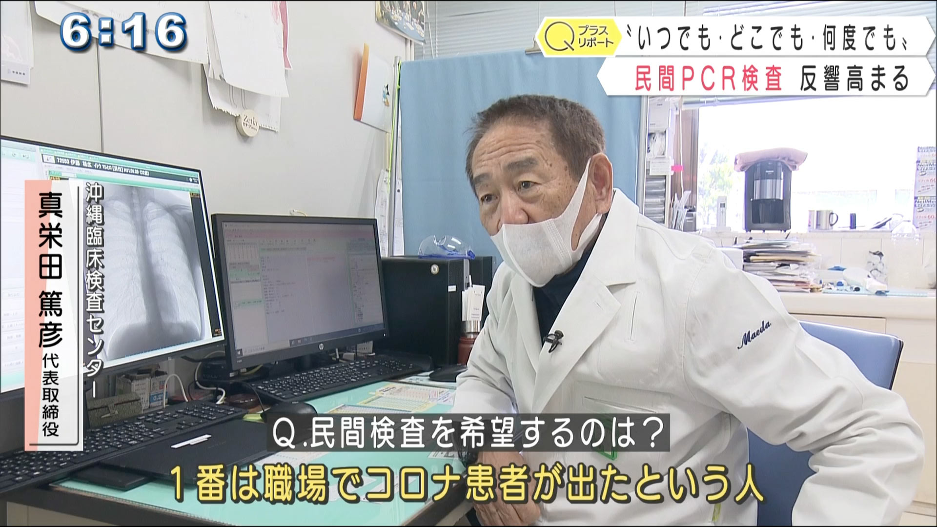 コロナ検査最前線 民間PCR検査と抗体検査