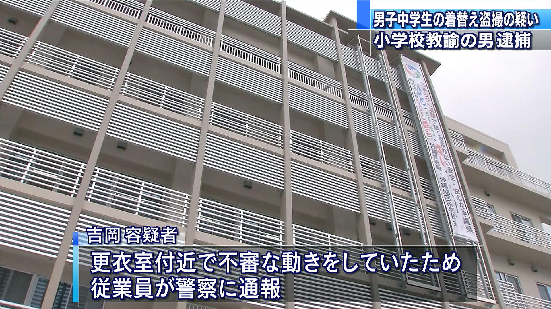 盗撮の疑い 小学校教諭の男逮捕