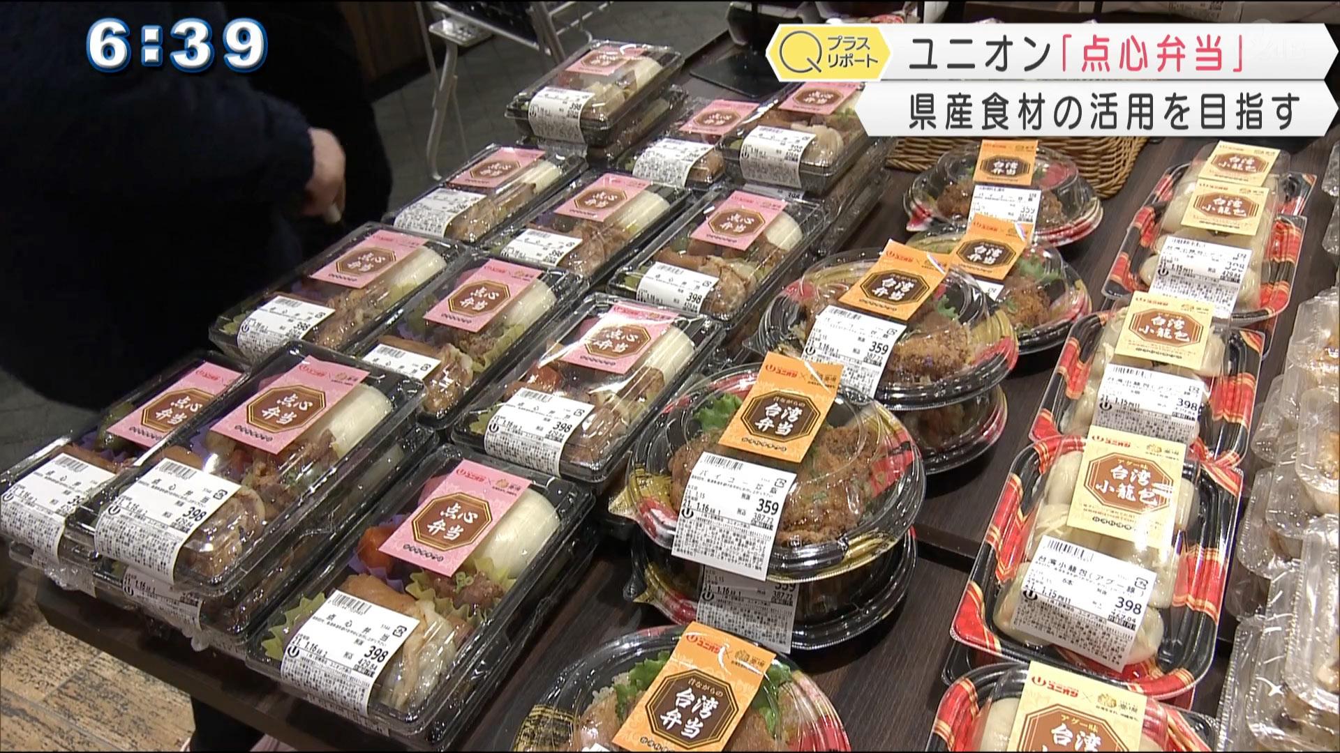 お弁当・お惣菜大賞 沖縄から2商品が優秀賞