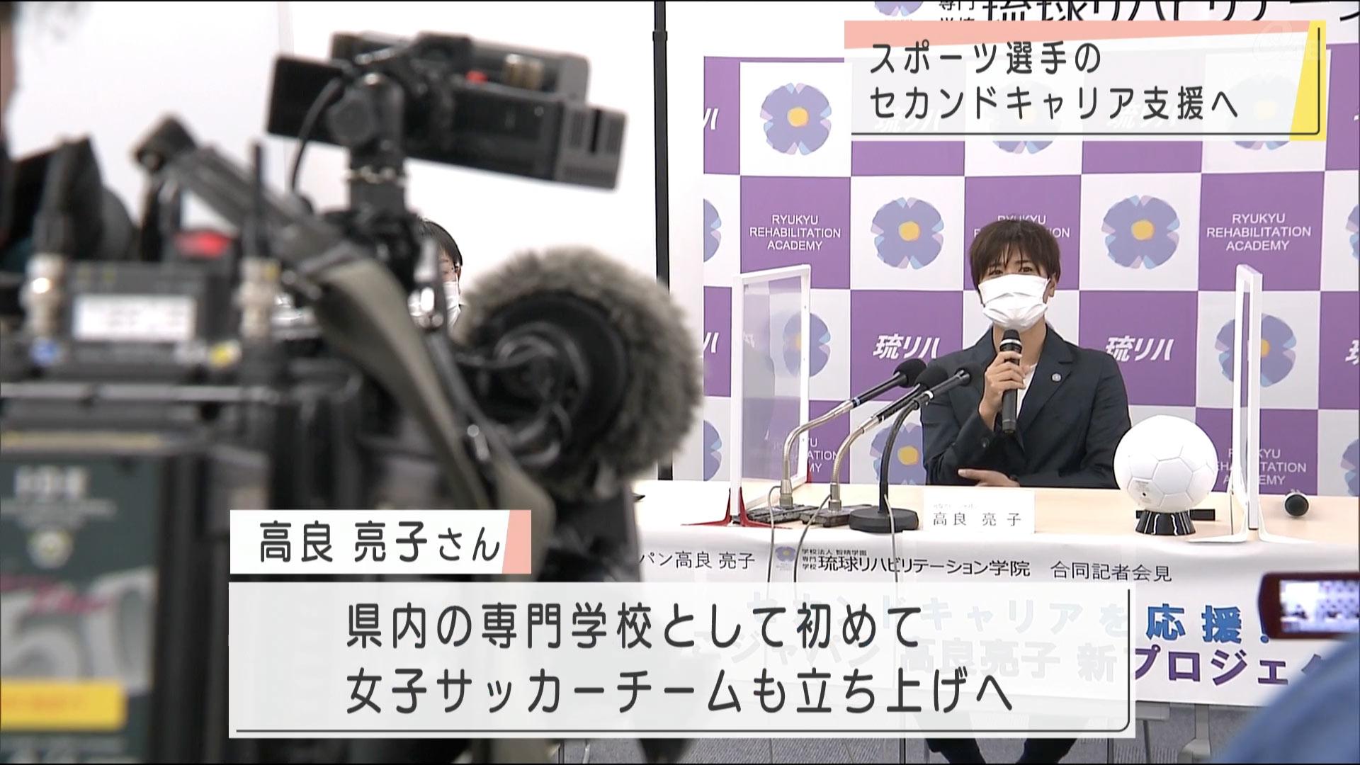 琉球リハ・高良亮子さんとセカンドキャリア支援
